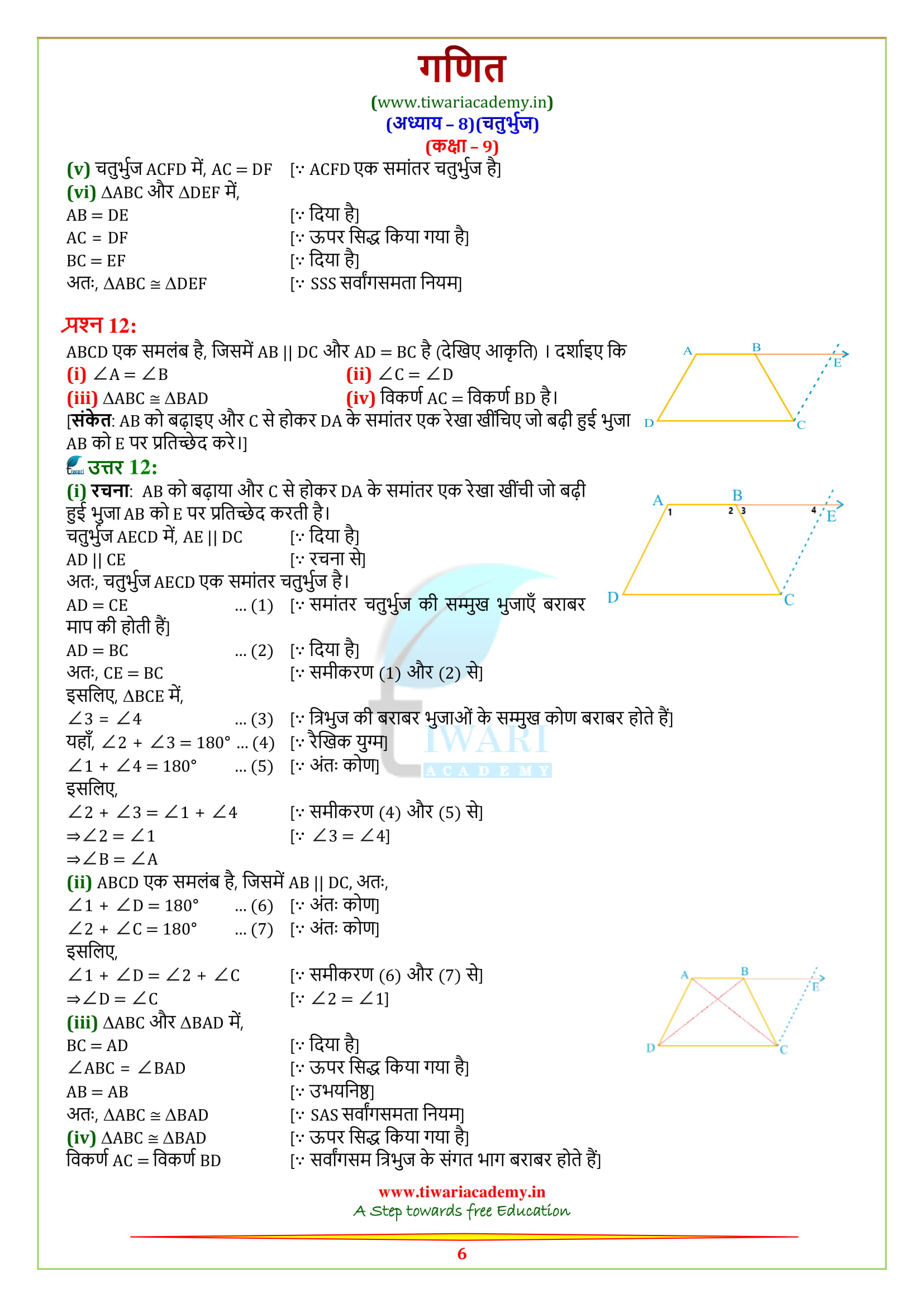Class 9 Maths Exercise 8.1 solutions free to download