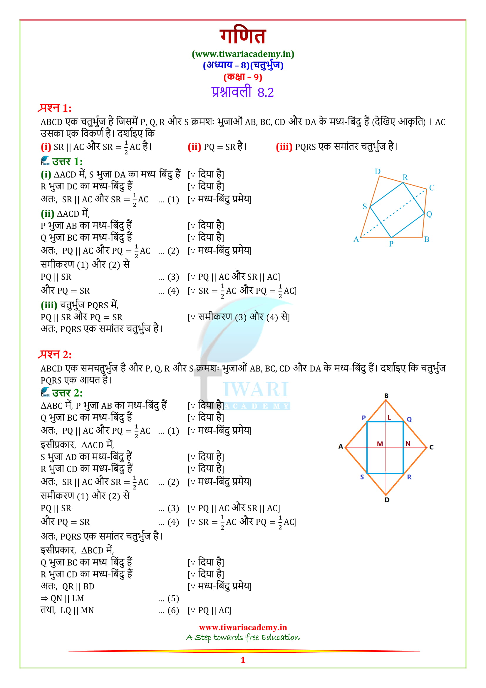 Class 9 Maths Exercise 8.2 solutions