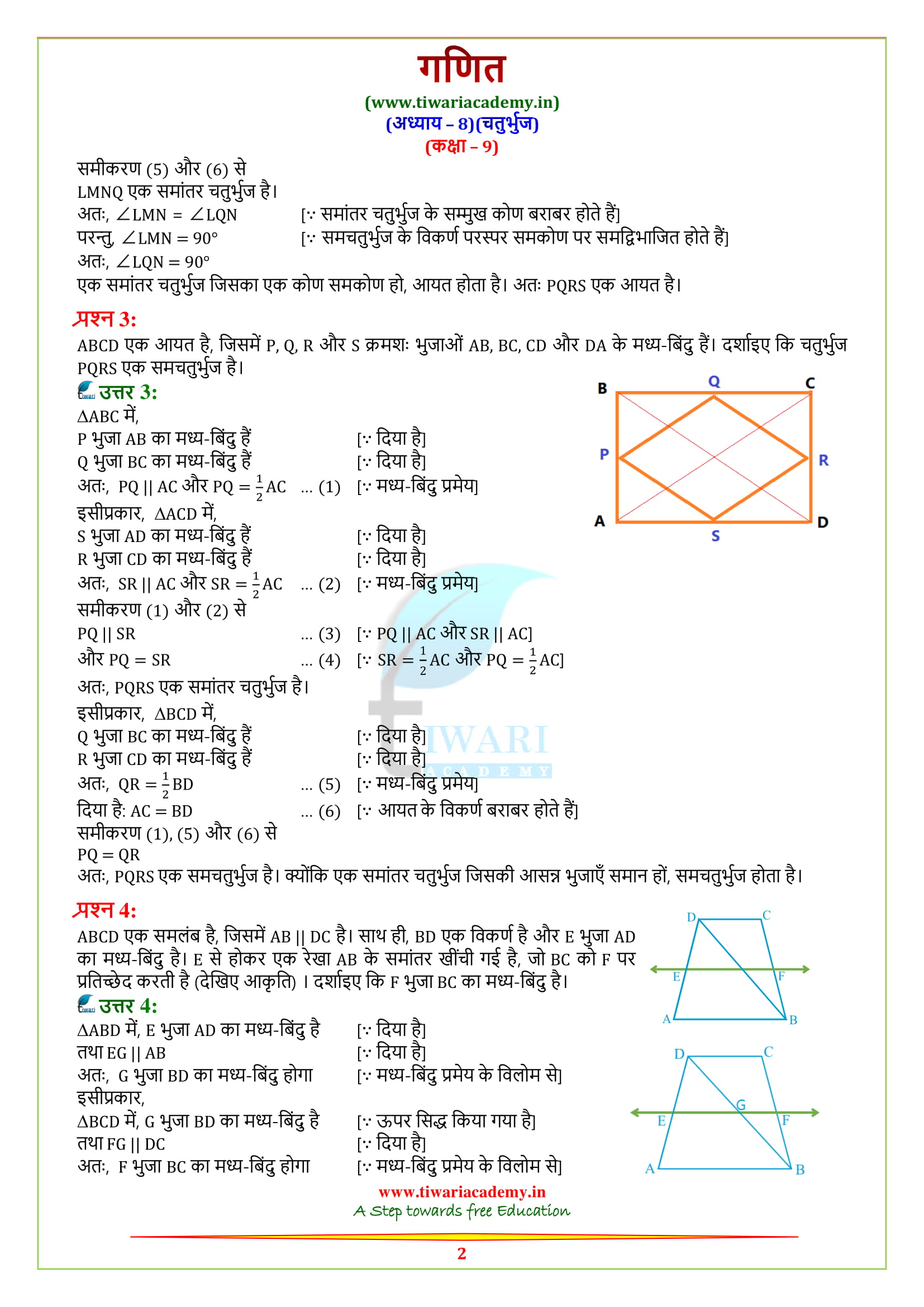 Class 9 Maths Exercise 8.2 solutions in PDF form