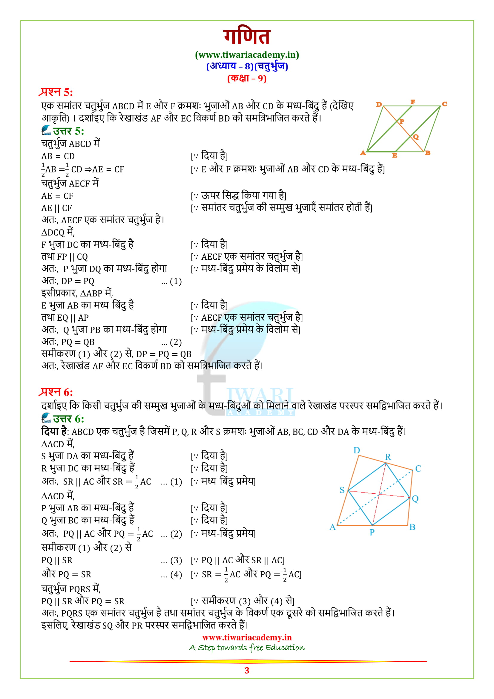 Class 9 Maths Exercise 8.2 solutions kunji guide