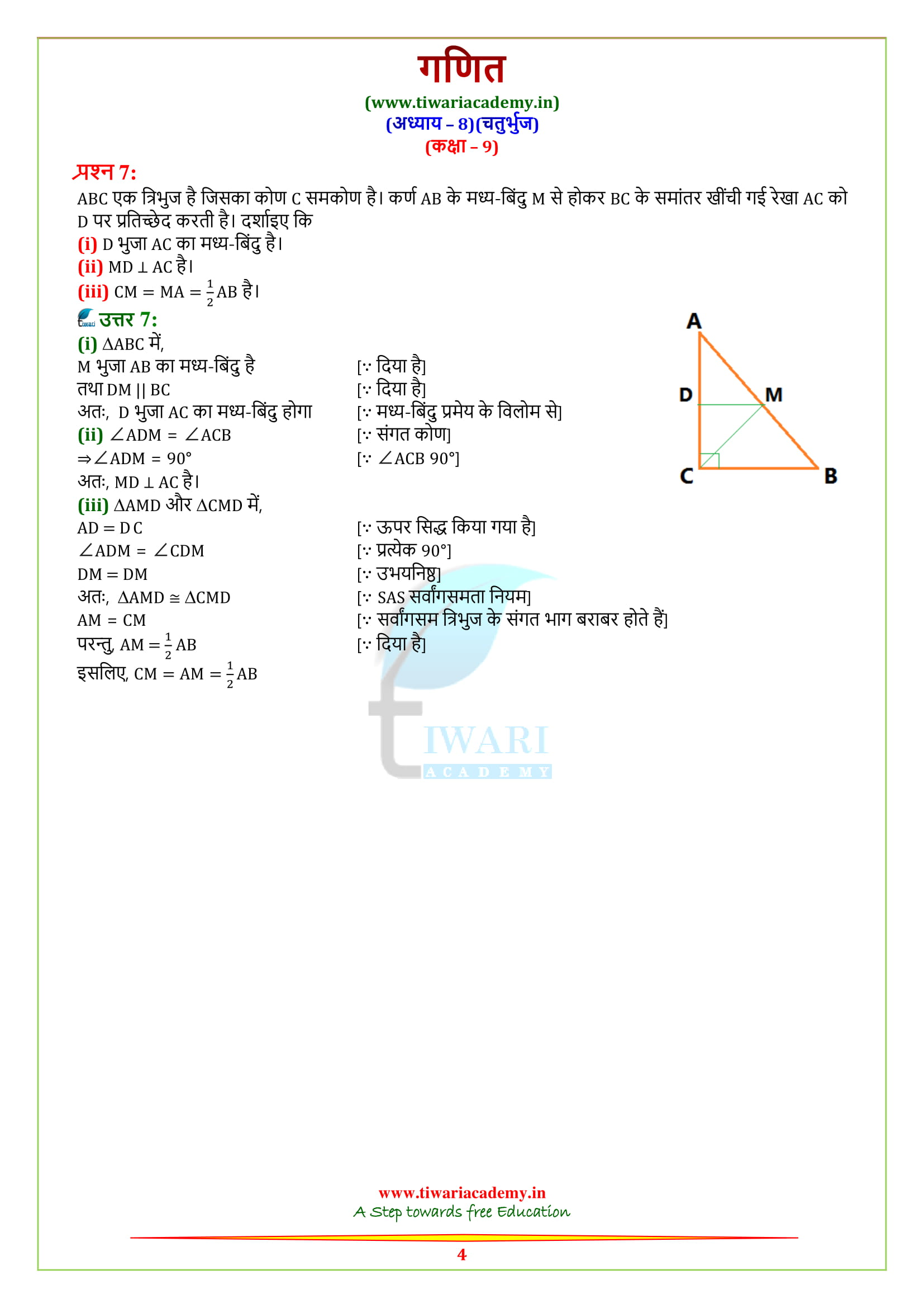 Class 9 Maths Exercise 8.2 solutions all question answers