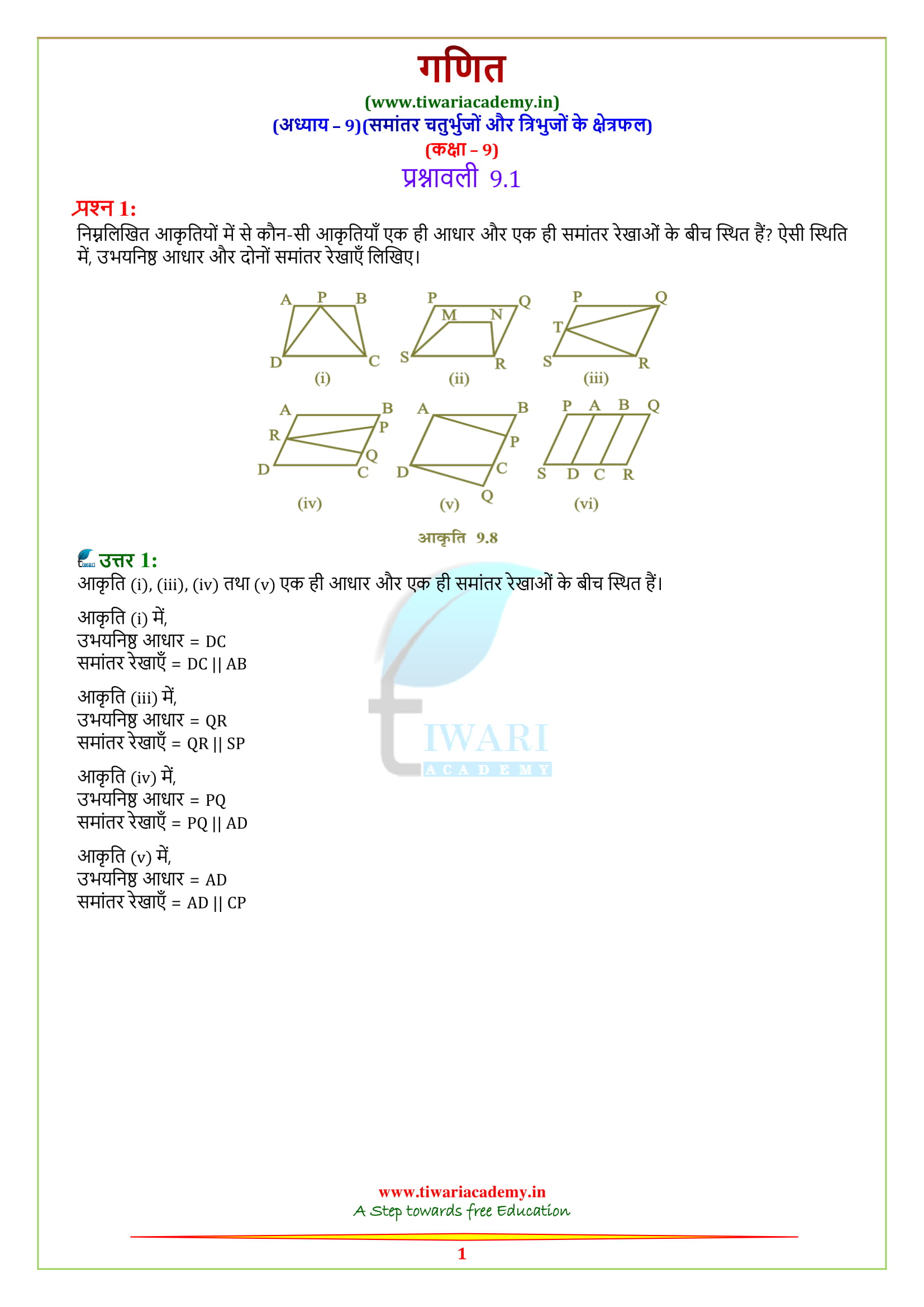 9 Maths exercise 9.1 solutions in hindi