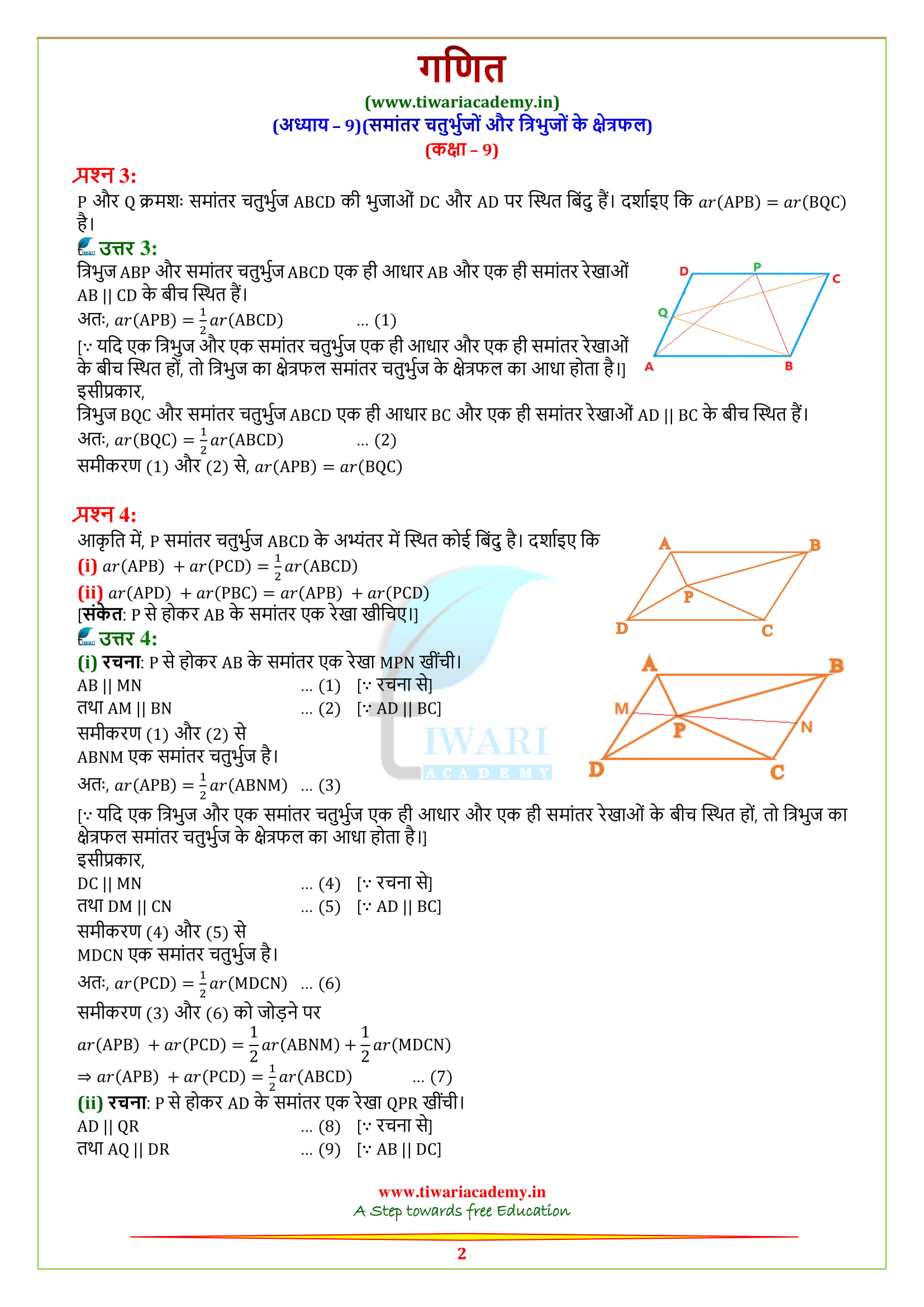 9 Maths exercise 9.2 solutions for up and mp board high school