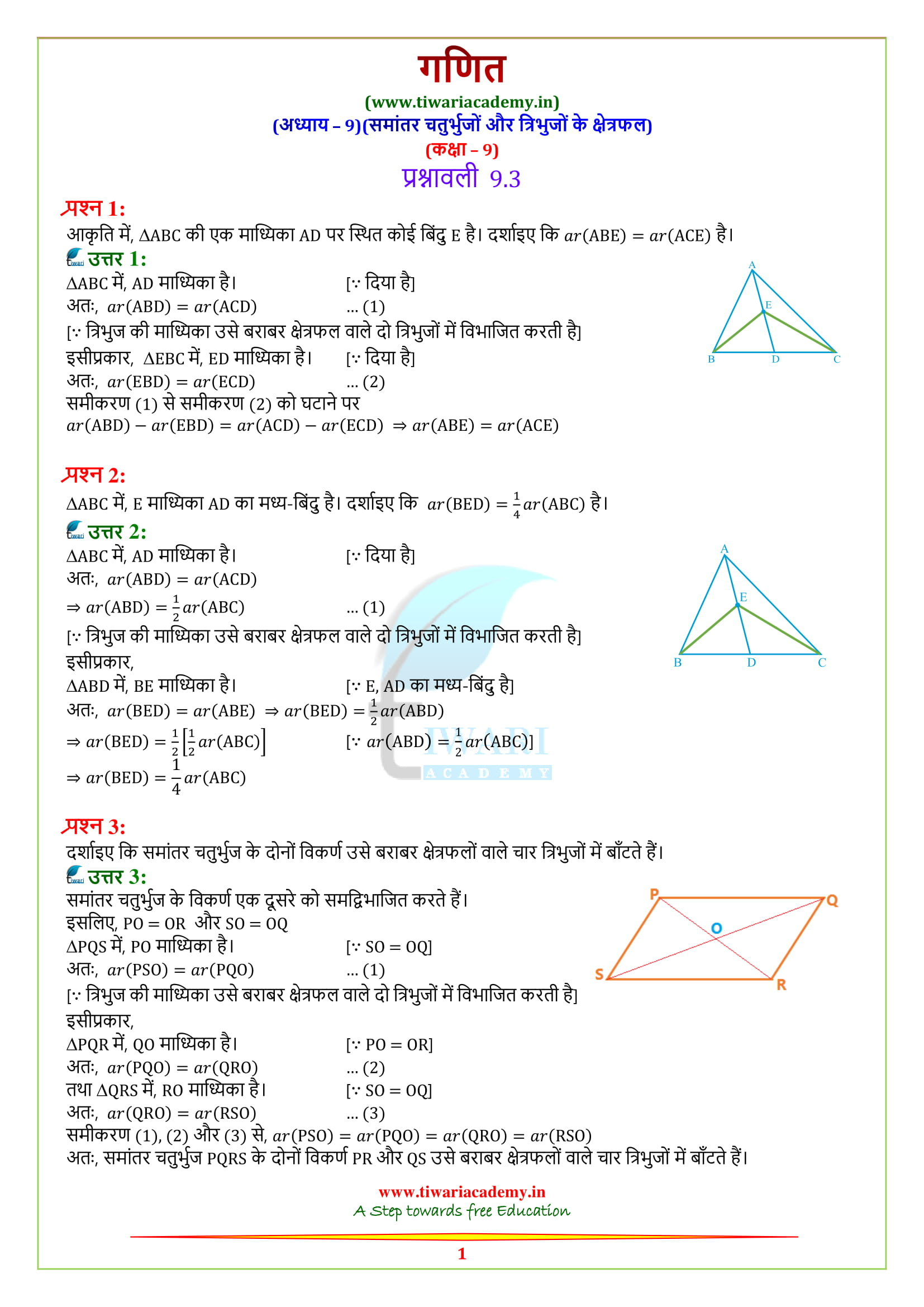 9 Maths Exercise 9.3 solutons all question answers guide