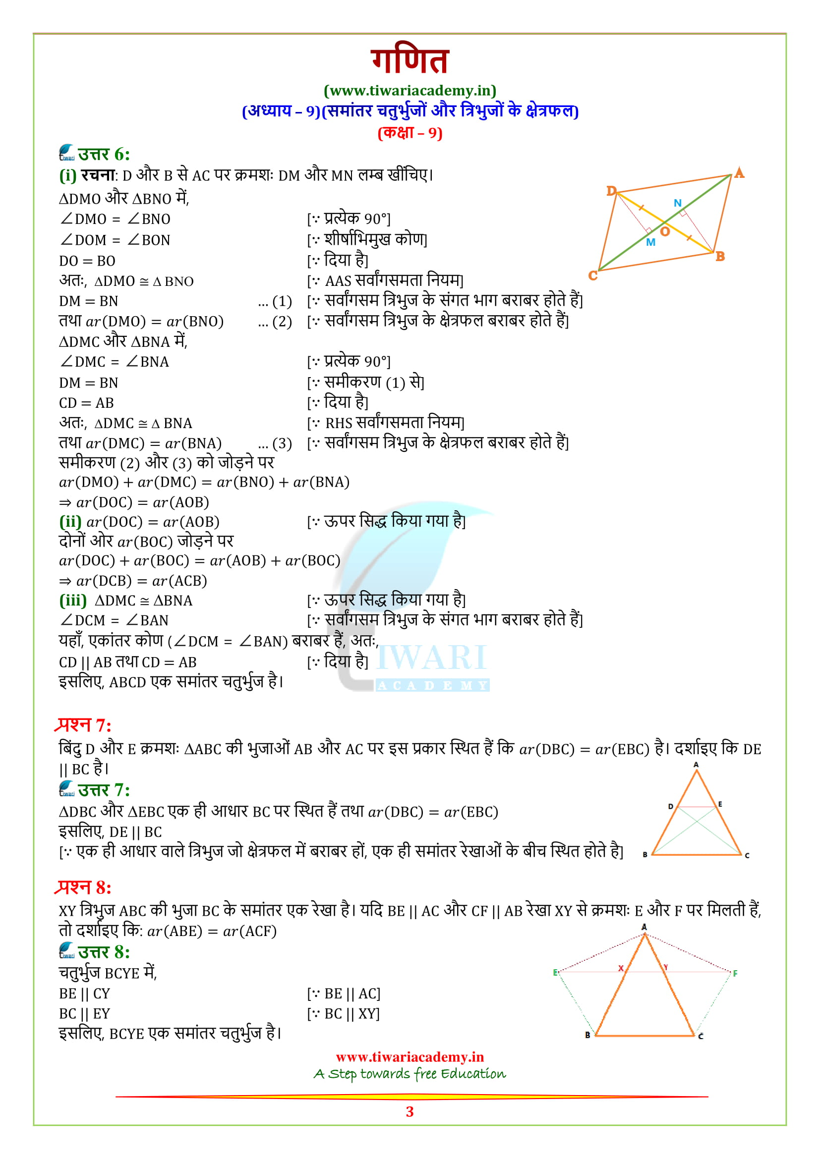 9 Maths Exercise 9.3 solutons free in pdf download