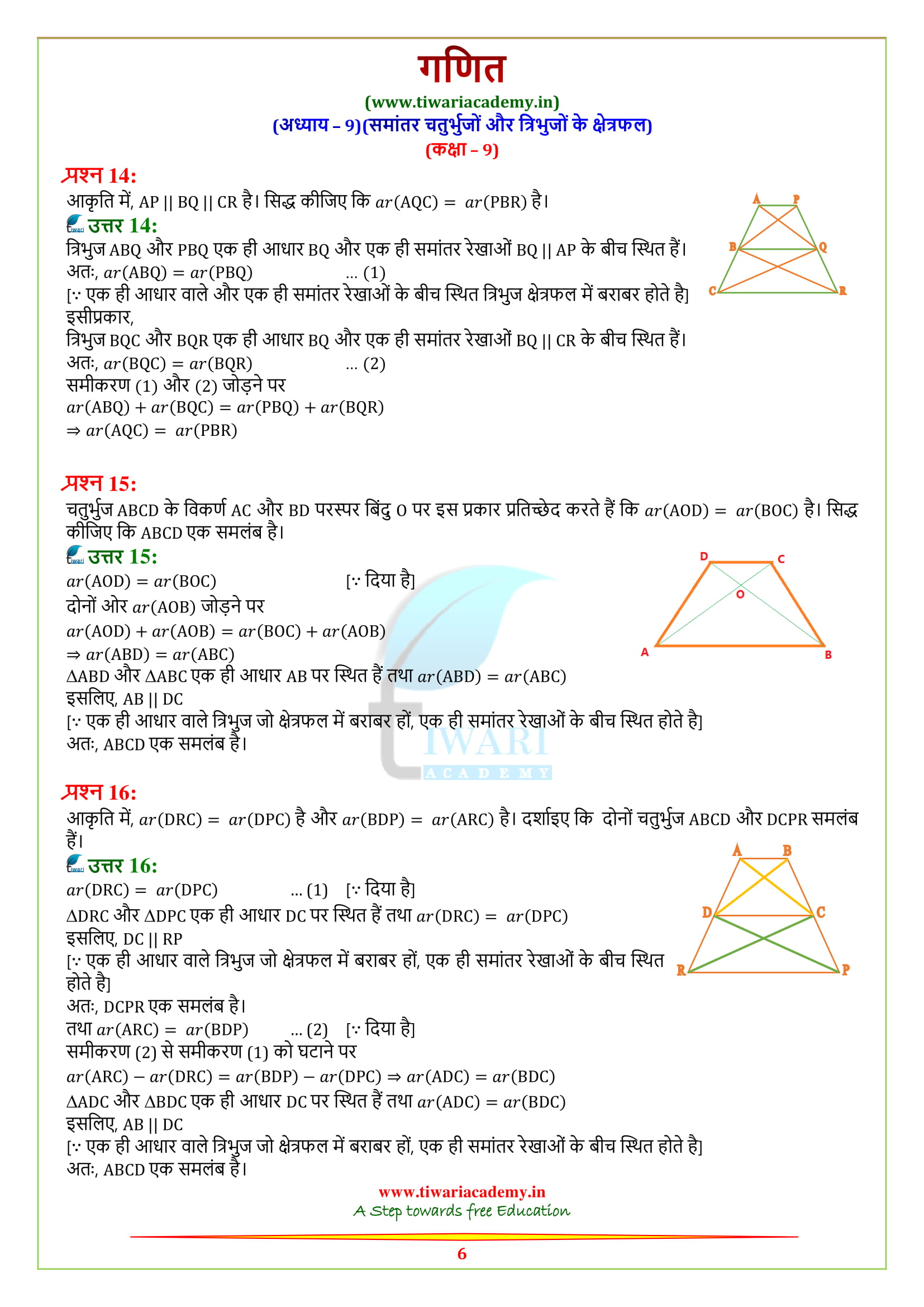 9 Maths Exercise 9.3 solutons download pdf