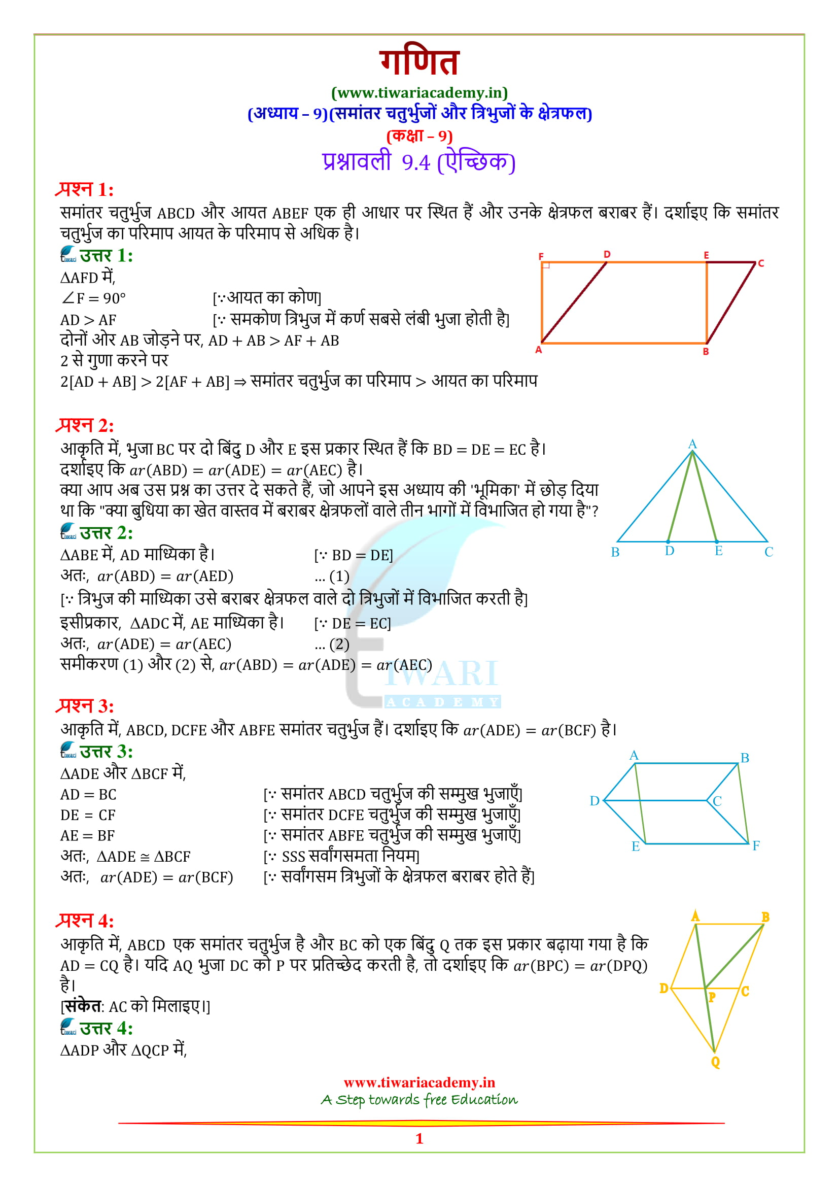 NCERT Solutions for class 9 Maths exercise 9.4 in hindi