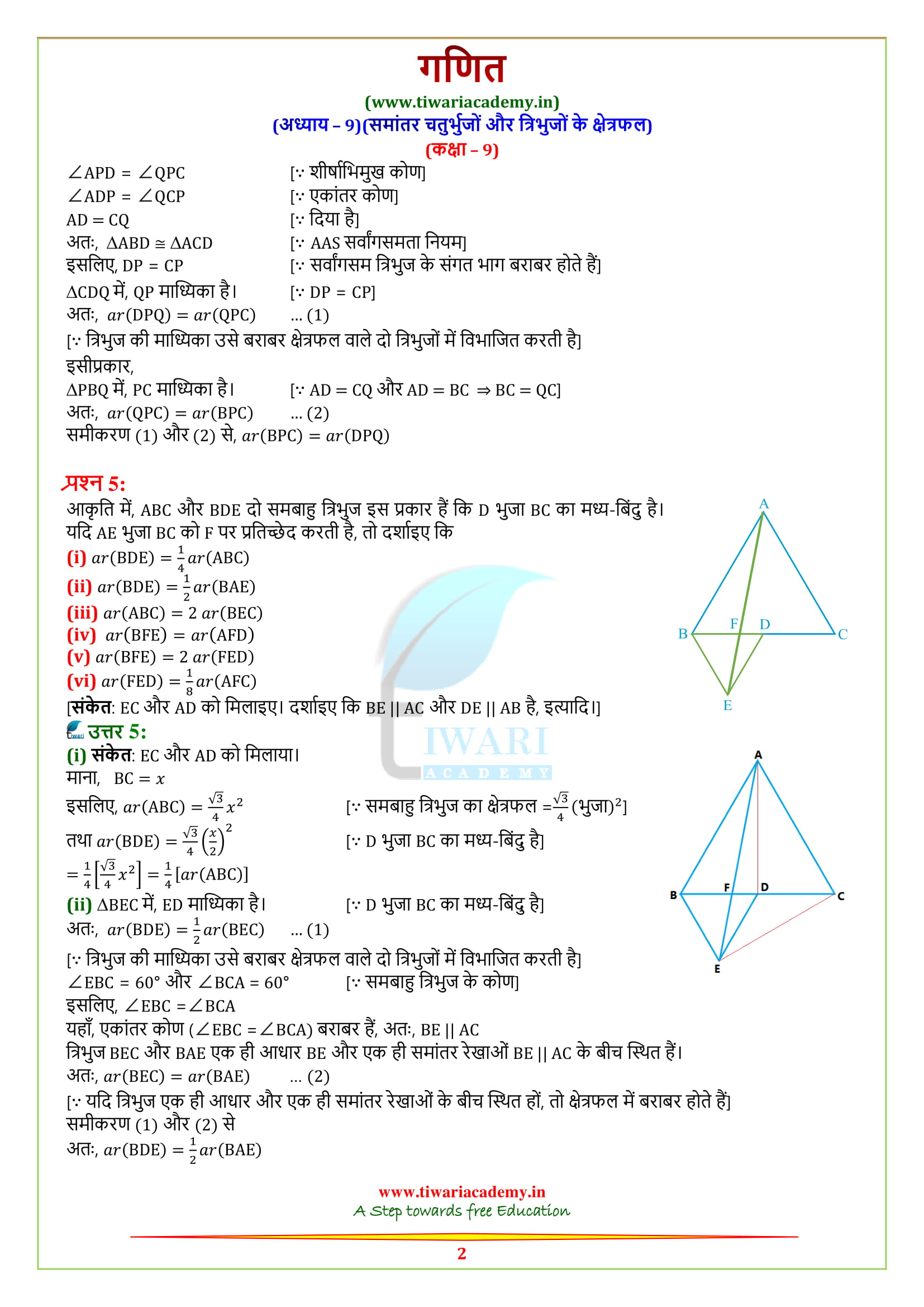 NCERT Solutions for class 9 Maths exercise 9.4 optional exercise download