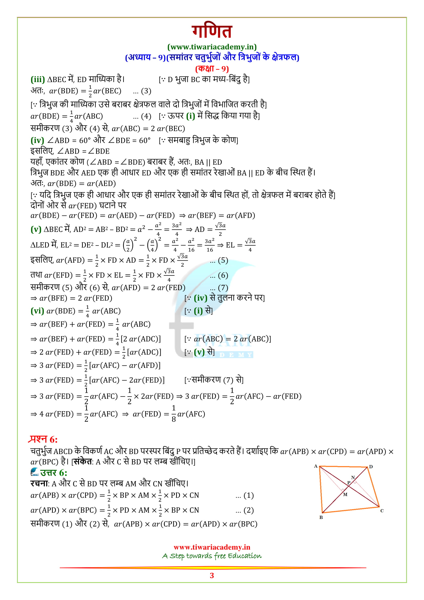 NCERT Solutions for class 9 Maths exercise 9.4 all answers guide