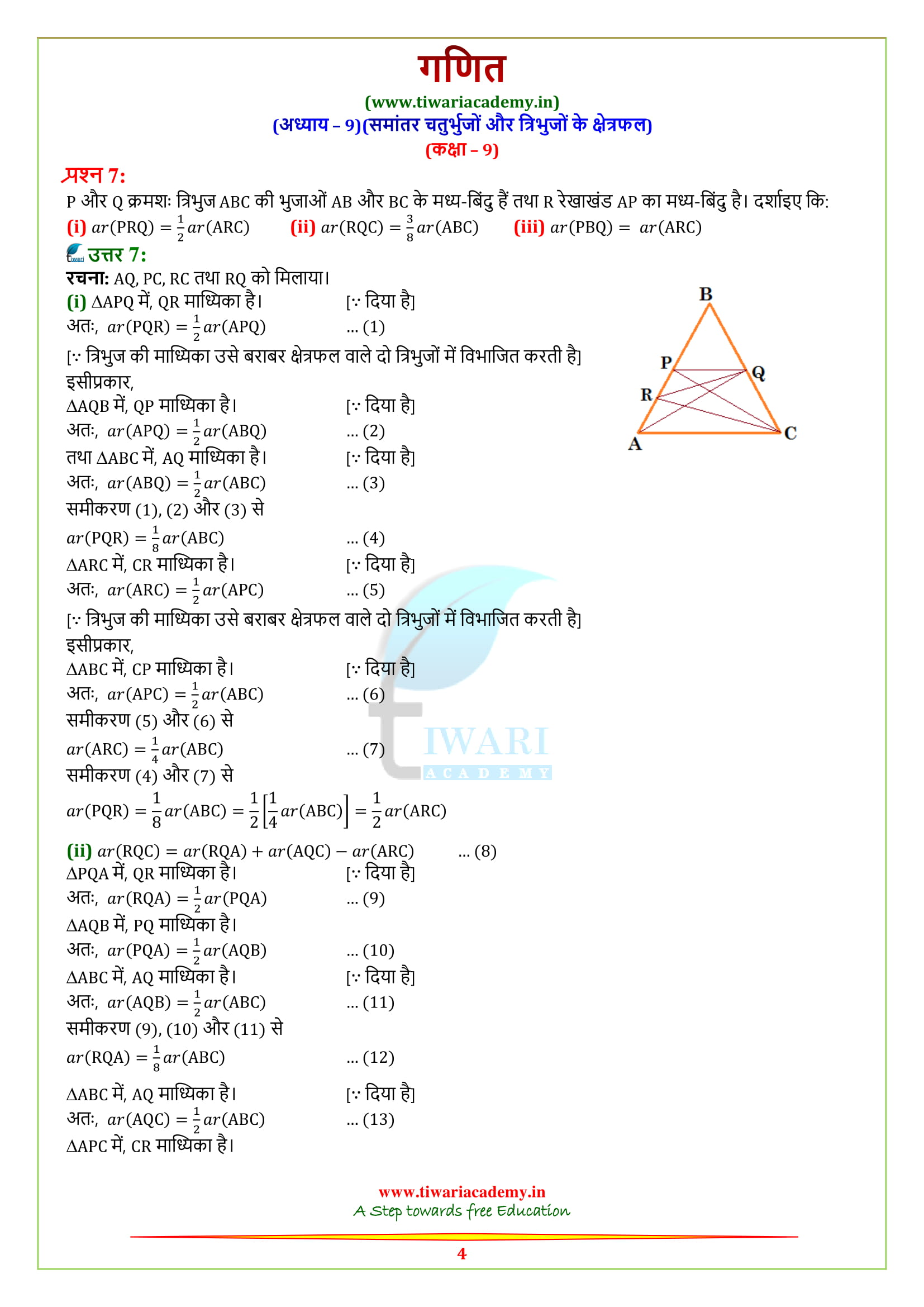 NCERT Solutions for class 9 Maths exercise 9.4 updated for 2018-19