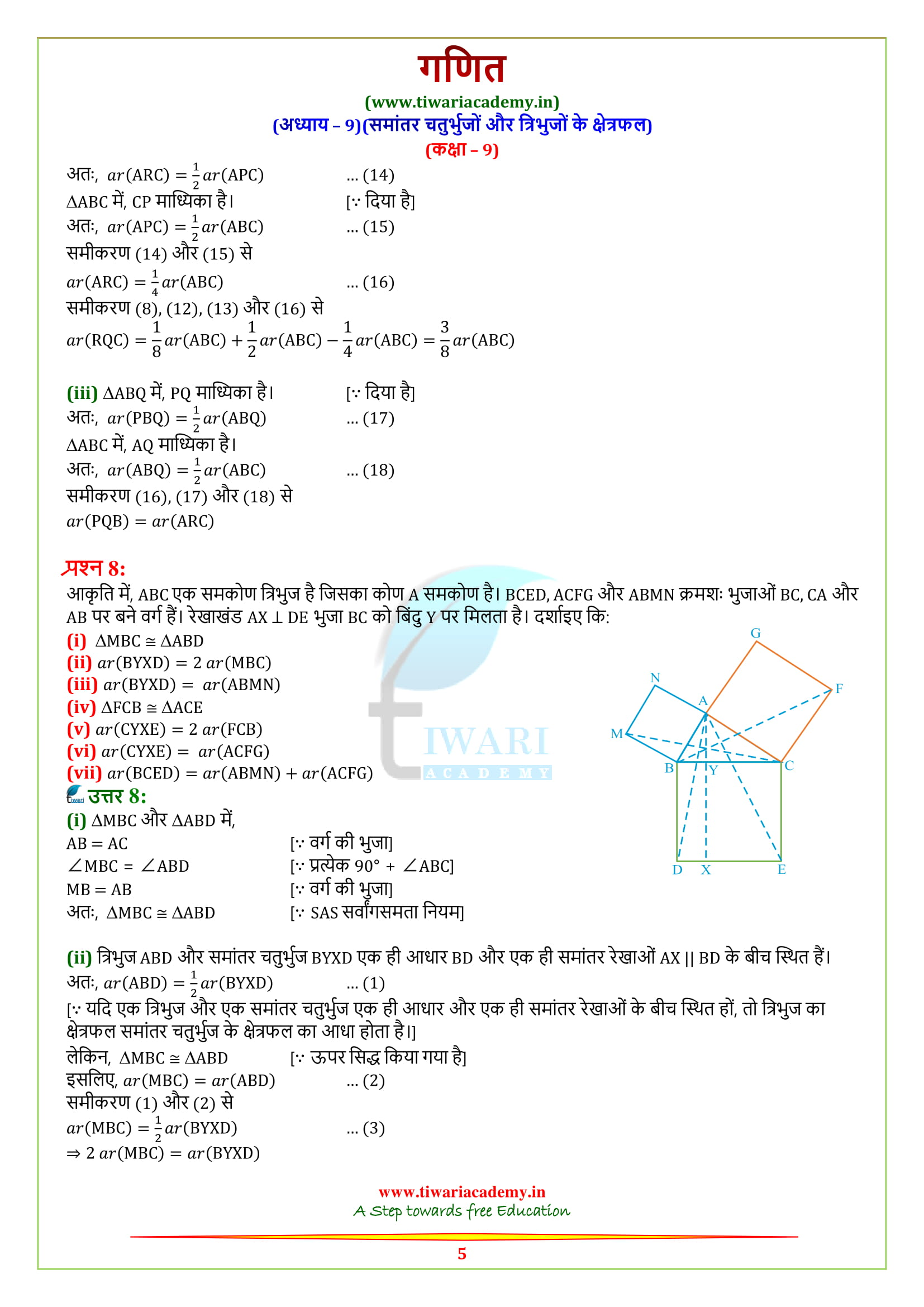 NCERT Solutions for class 9 Maths exercise 9.4 for high school mp, up, gujrat board