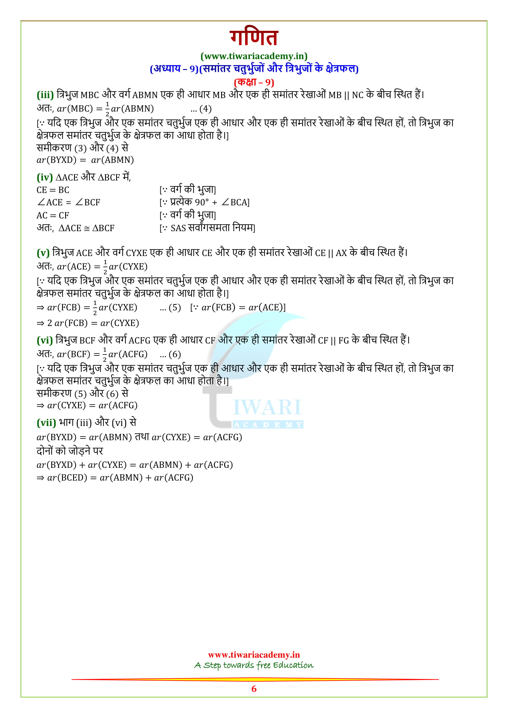 NCERT Solutions for class 9 Maths exercise 9.4 free to download