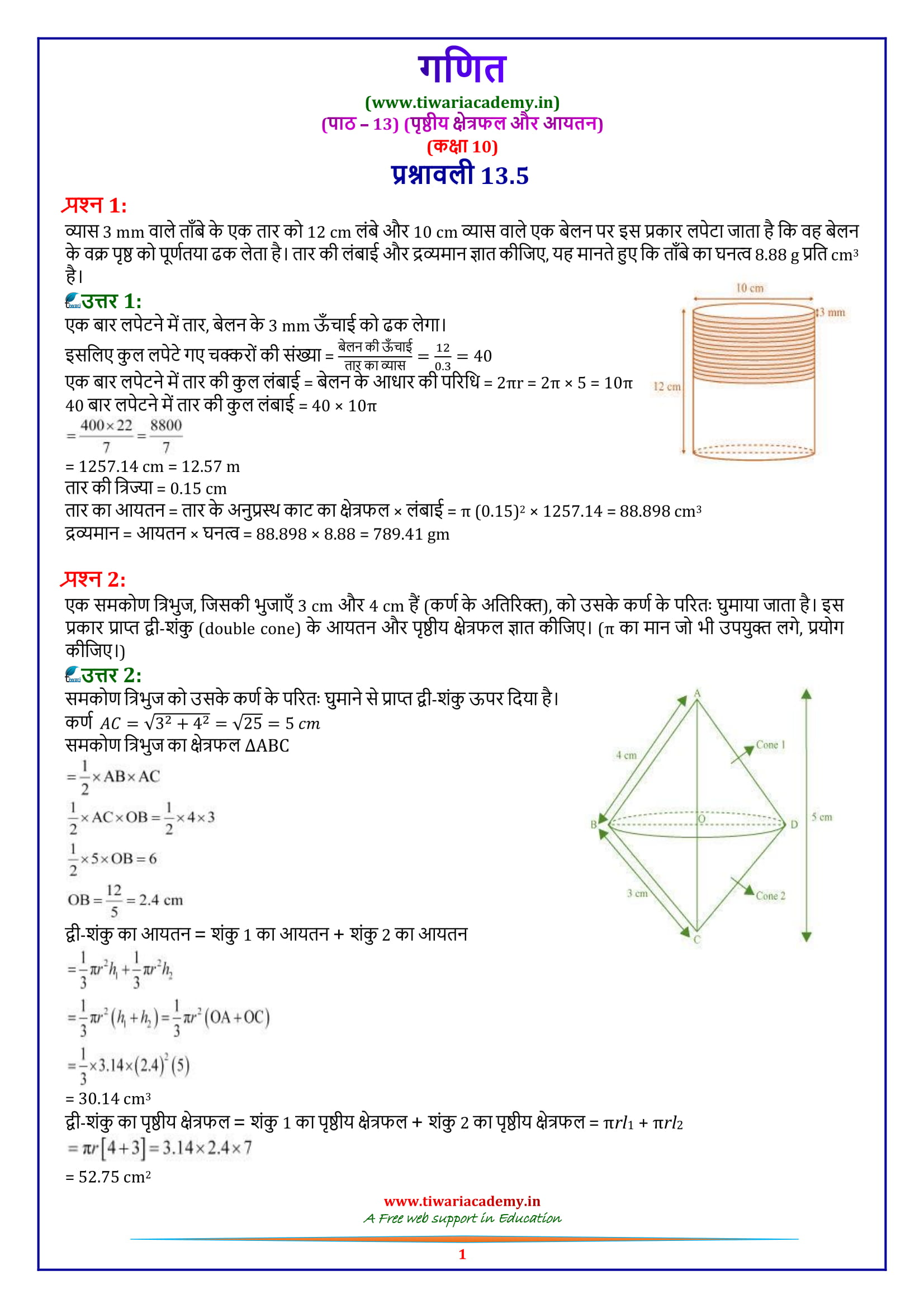 Class 10 Maths optional exercise 13.5 solutions in hindi