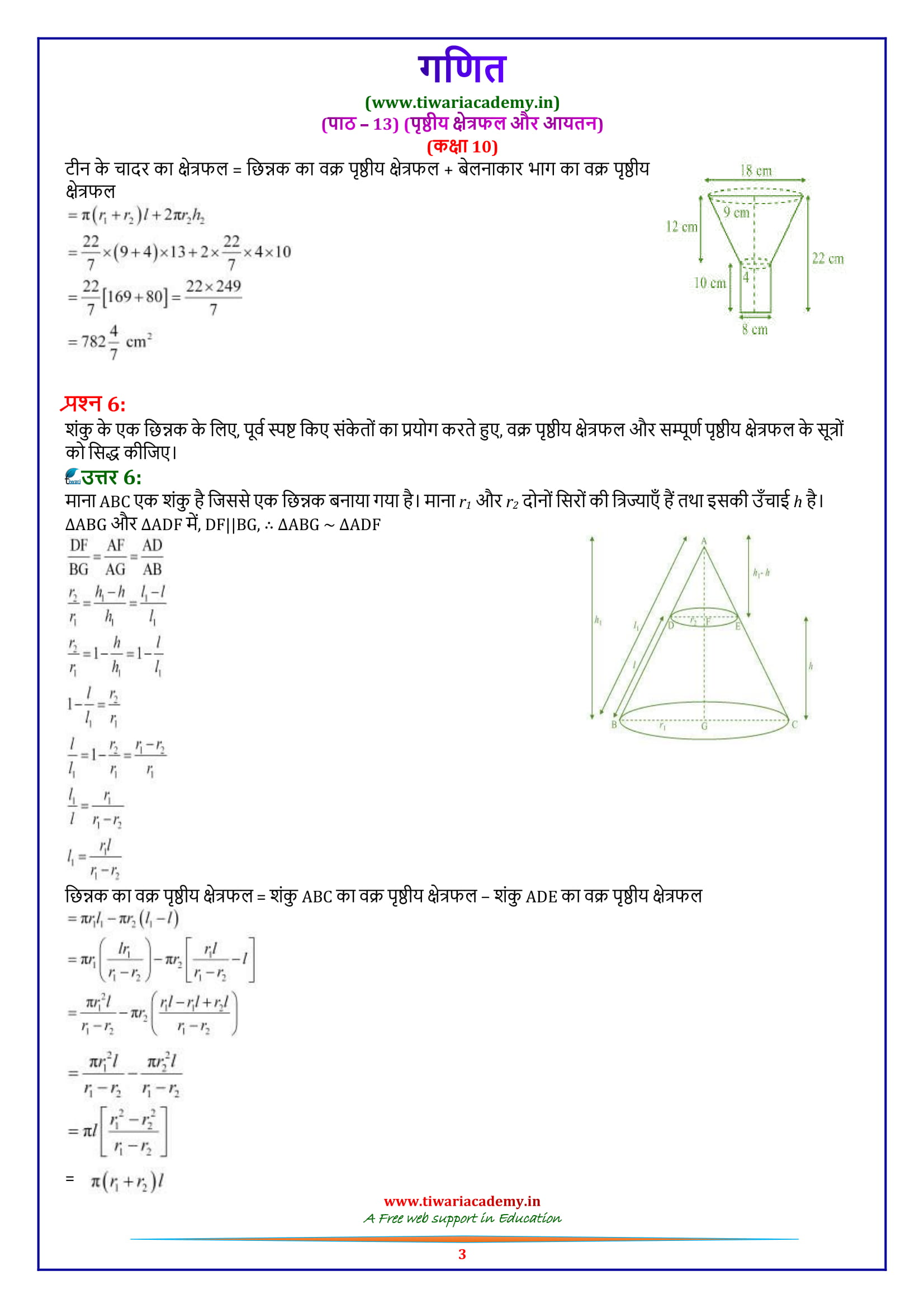 Class 10 Maths optional exercise 13.5 solutions of all questions