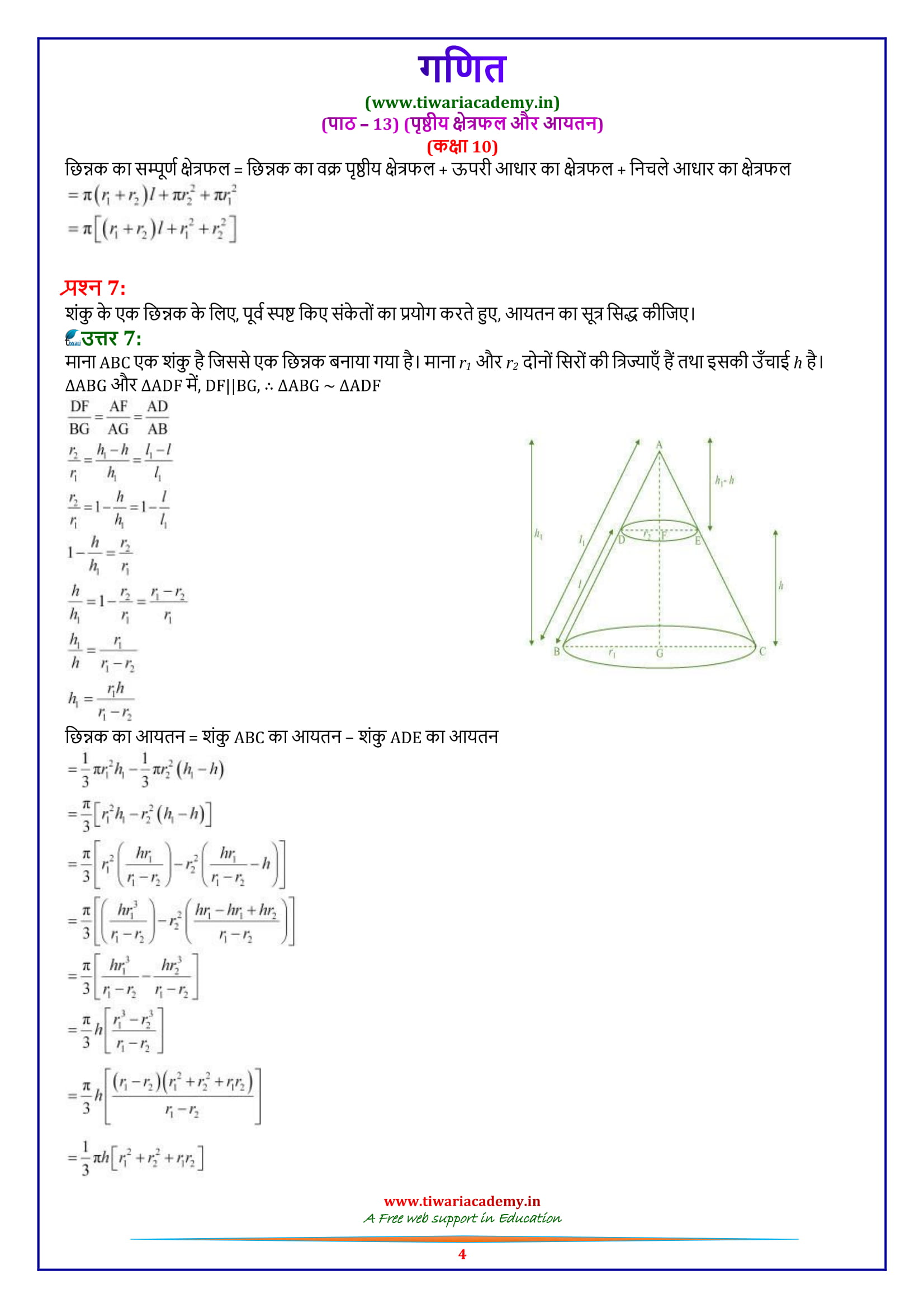 Class 10 Maths optional exercise 13.5 solutions for up board and cbse