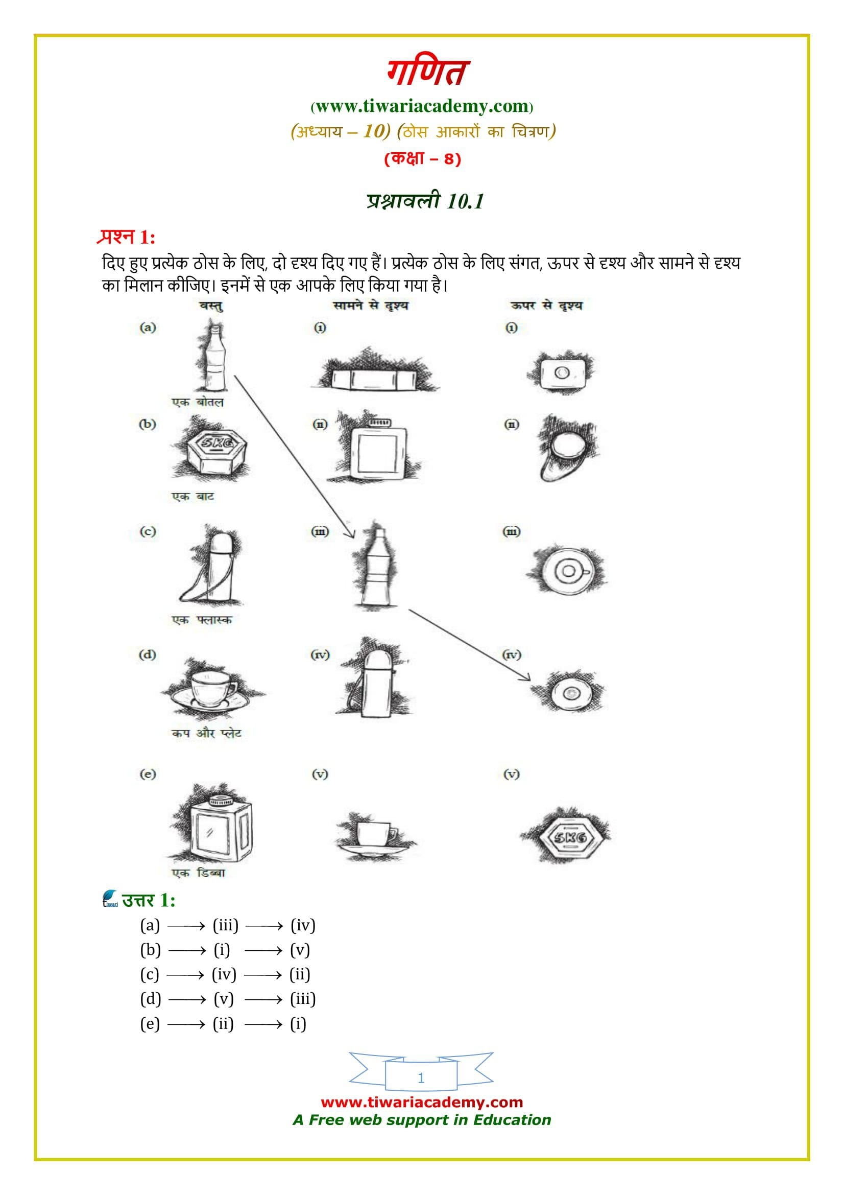 8 Maths Exercise 10.1 solutions in hindi medium