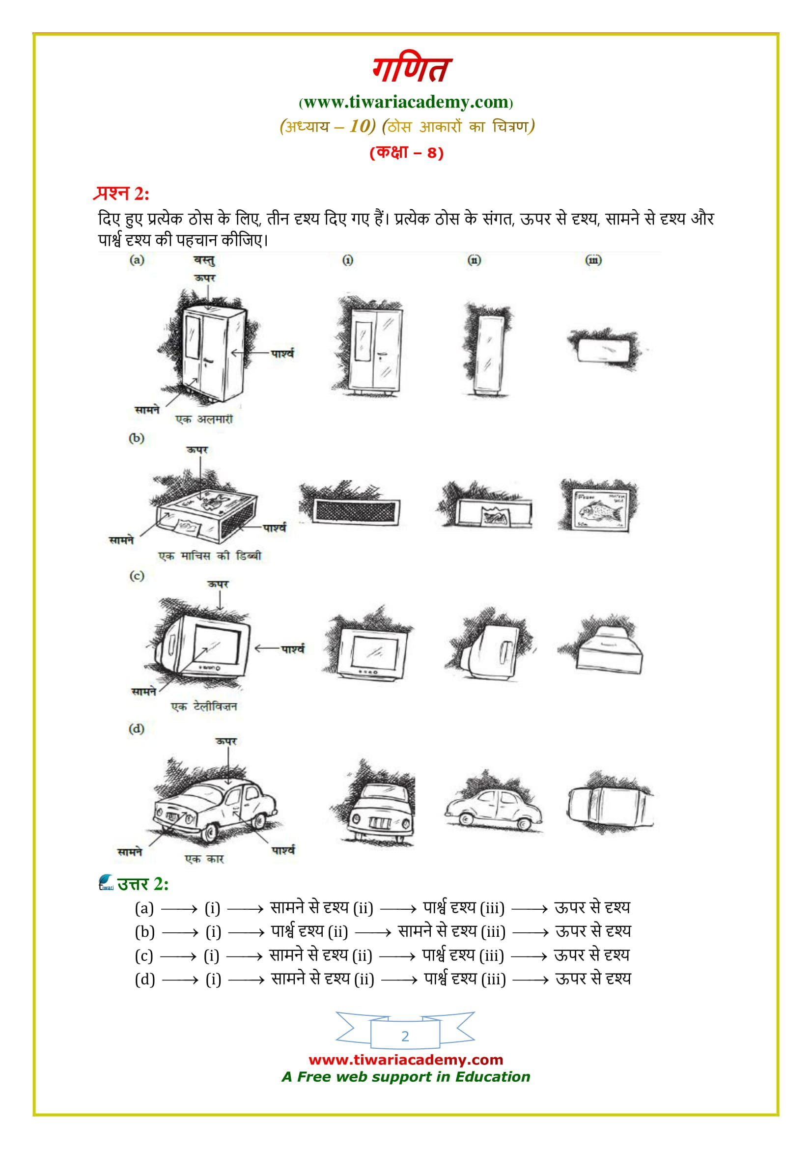 8 Maths Exercise 10.1 solutions all question answers free
