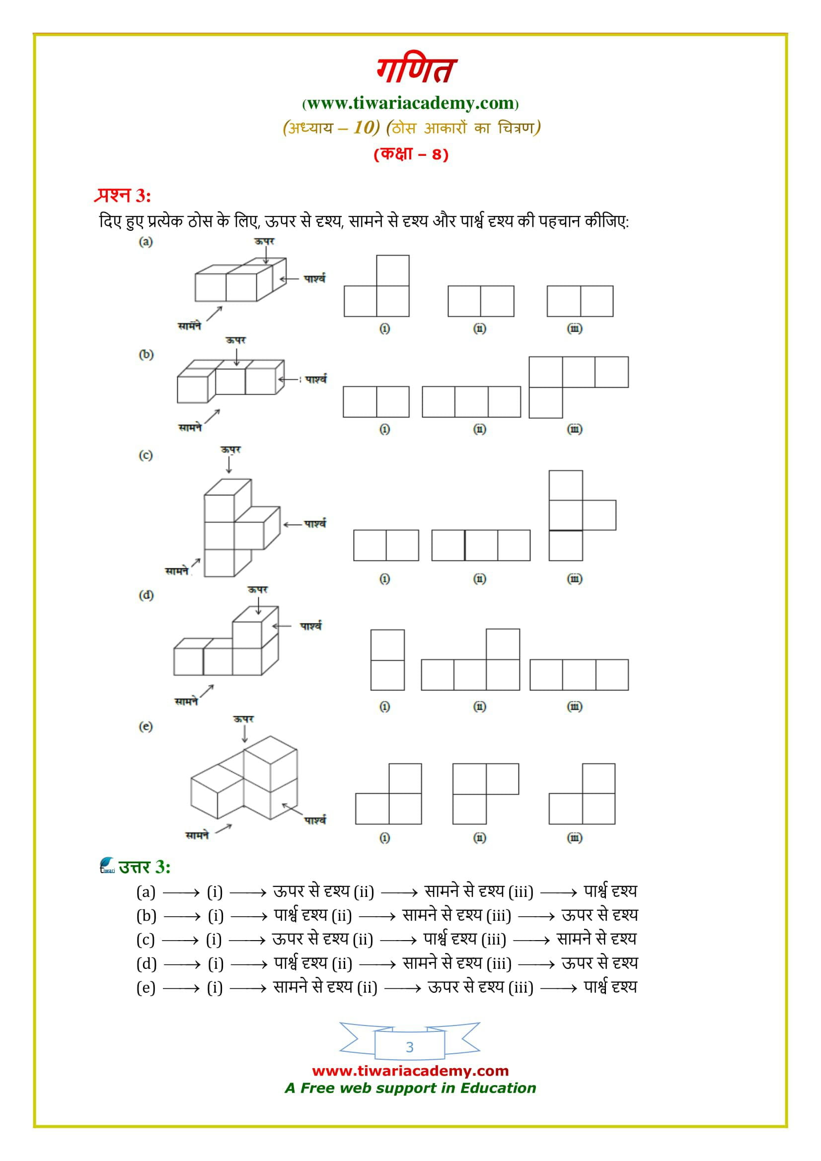 8 Maths Exercise 10.1 solutions updated form for 2018-19 mp cbse board