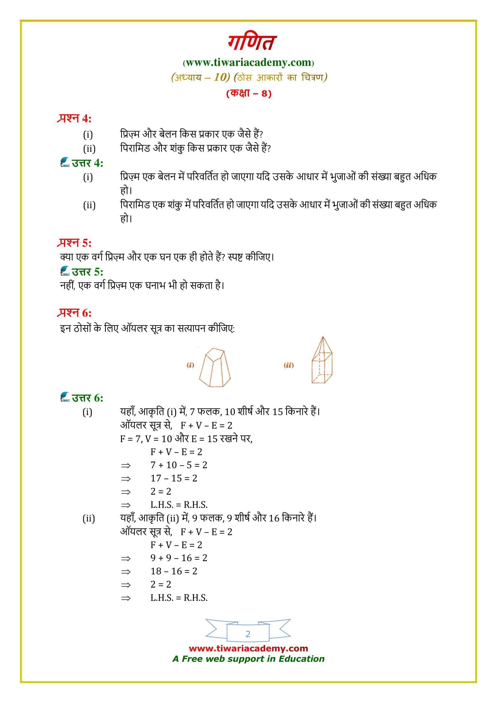 Class 8 Maths Exercise 10.3 solutions free to use online