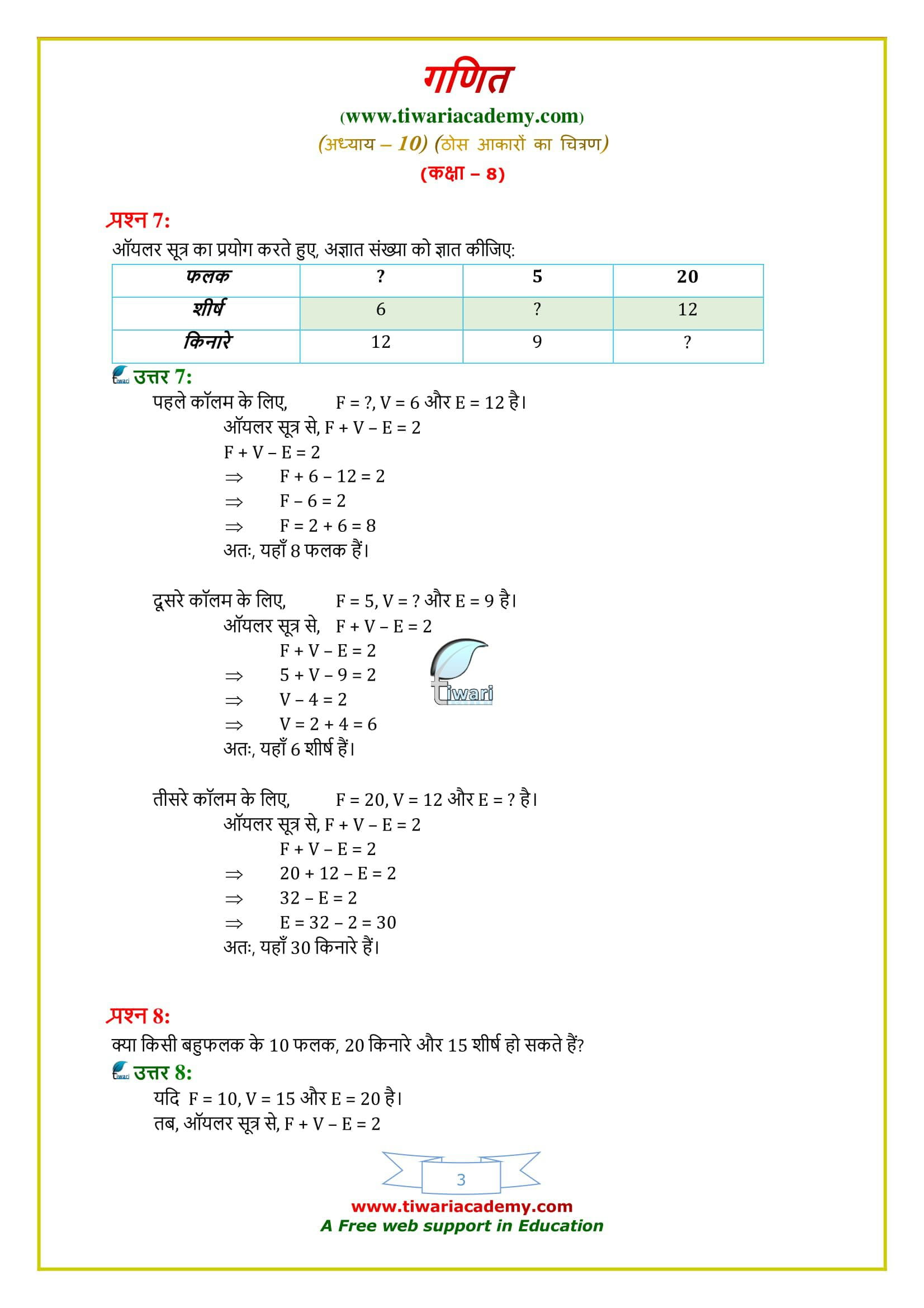 Class 8 Maths Exercise 10.3 solutions updated in hindi