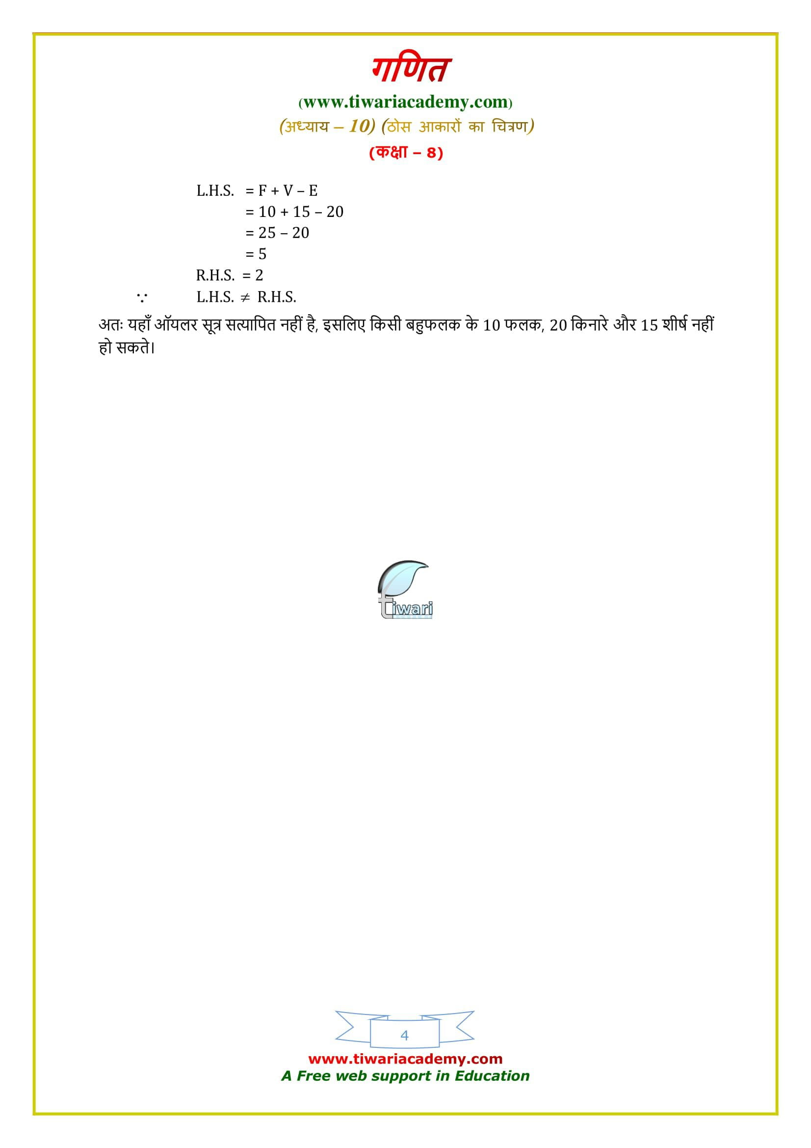 Class 8 Maths Exercise 10.3 solutions for 2018-19 free guide