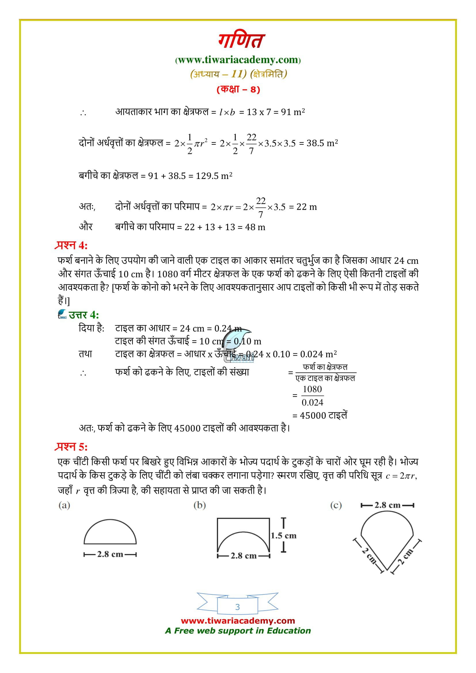 8 Maths Exercise 11.1 solutions free to use and download