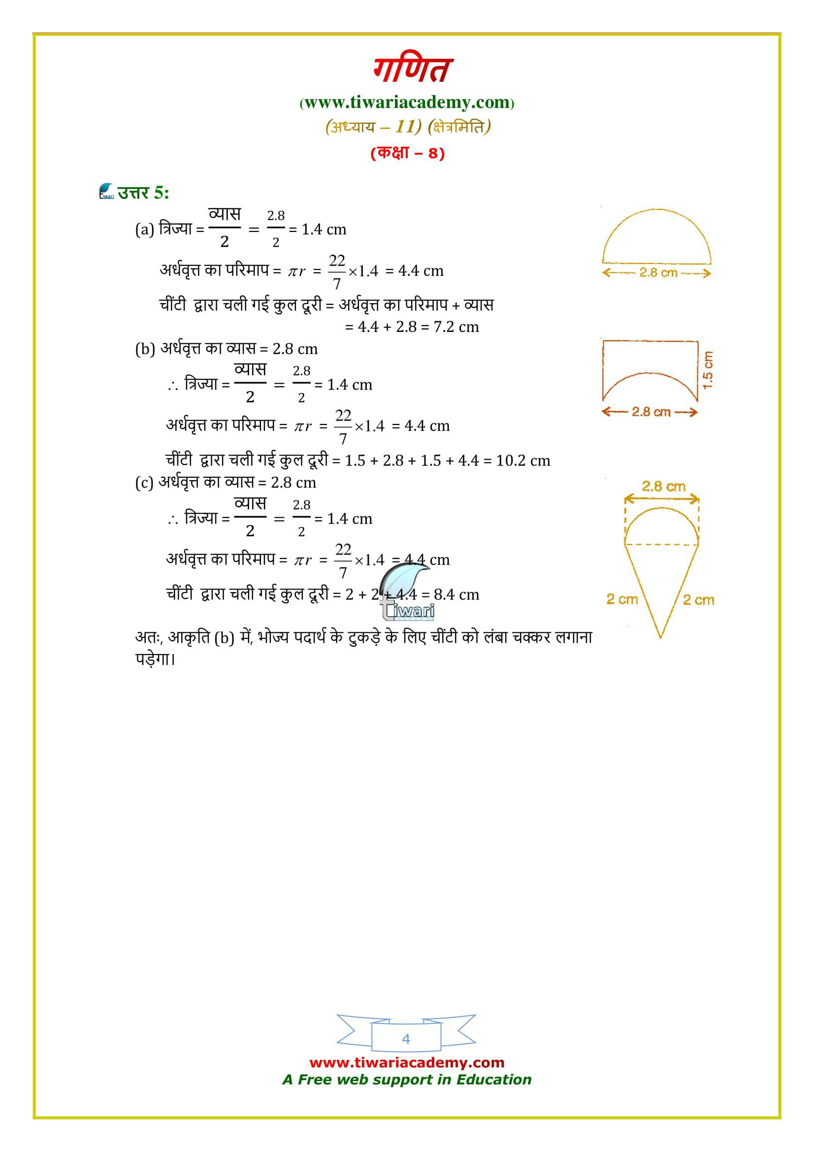 8 Maths Exercise 11.1 solutions updated for 2018-19 mp and cbse board