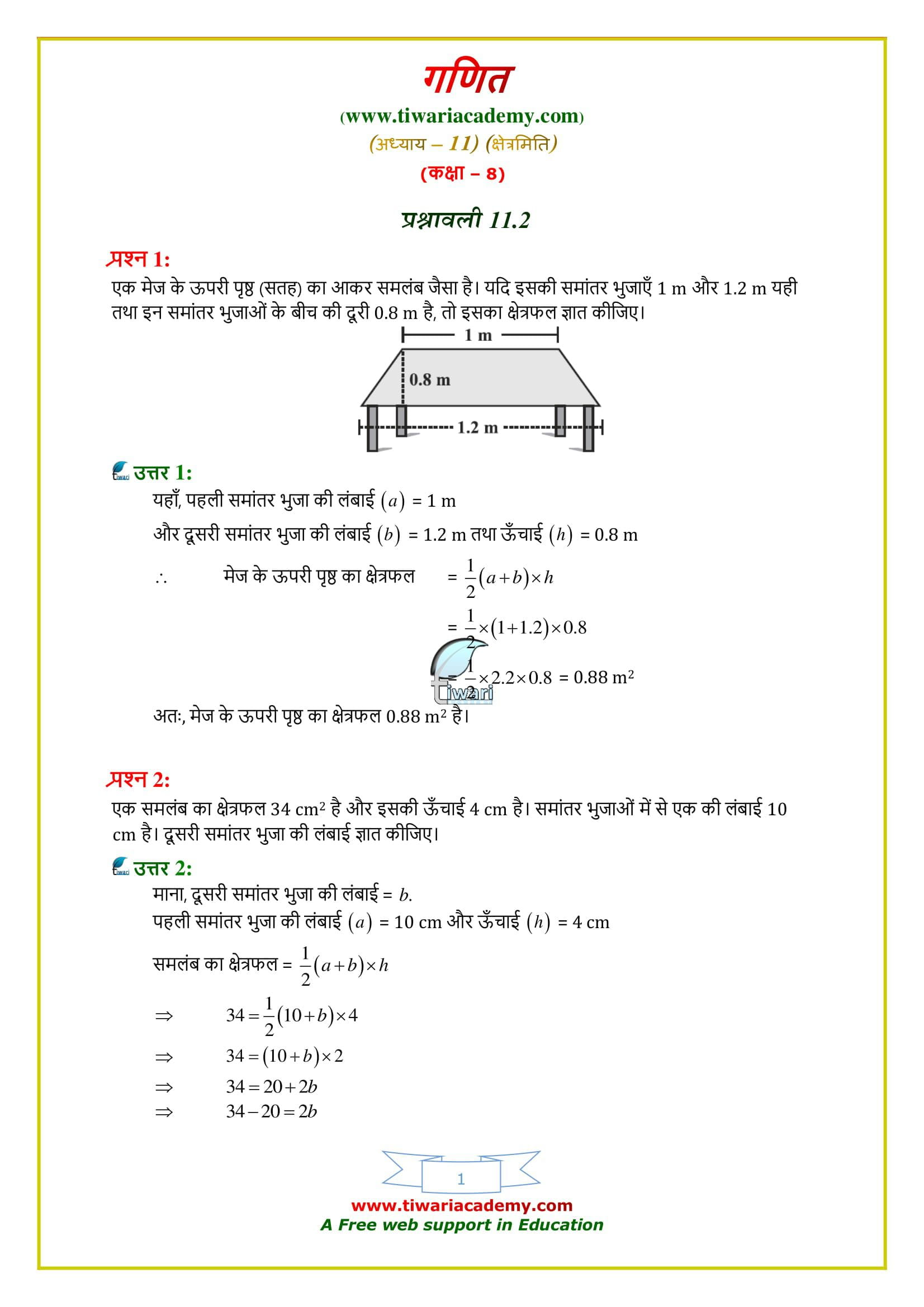 Class 8 Maths 11.2 sols in hindi