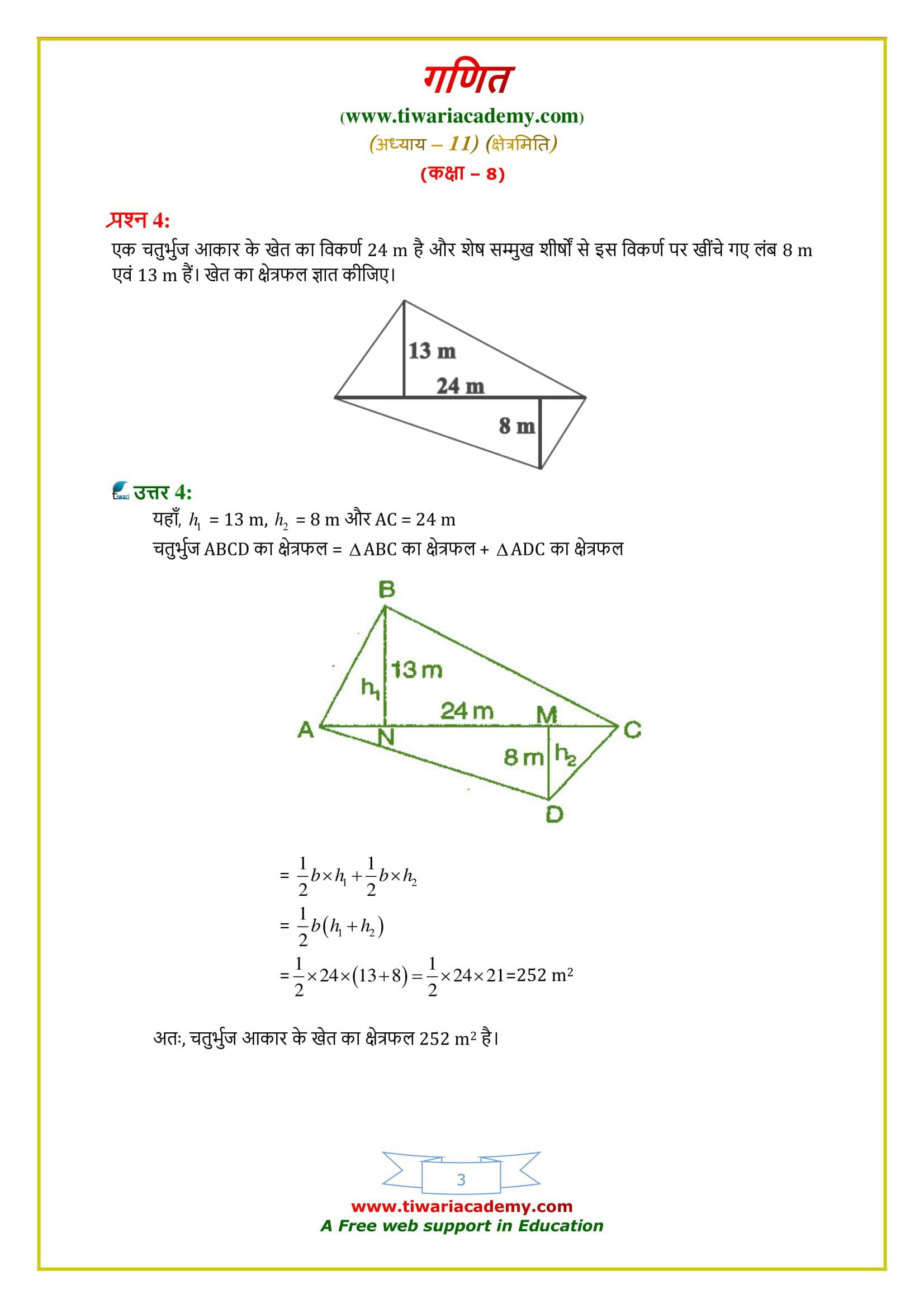 Class 8 Maths 11.2 all question answers guide solutions