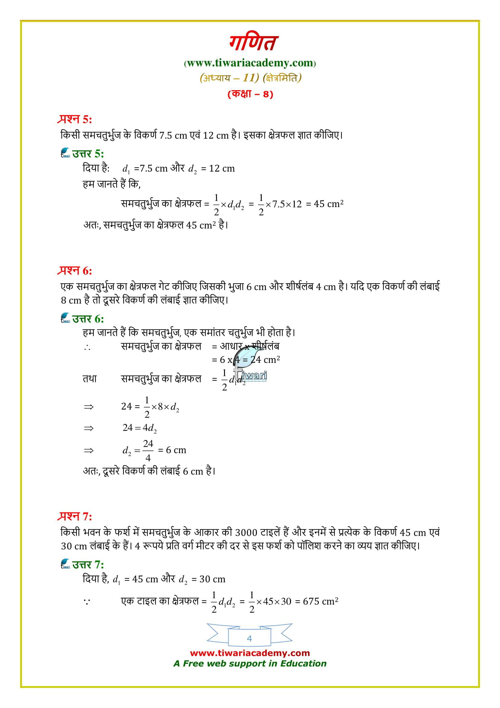 Class 8 Maths 11.2 solutions free to download in hindi