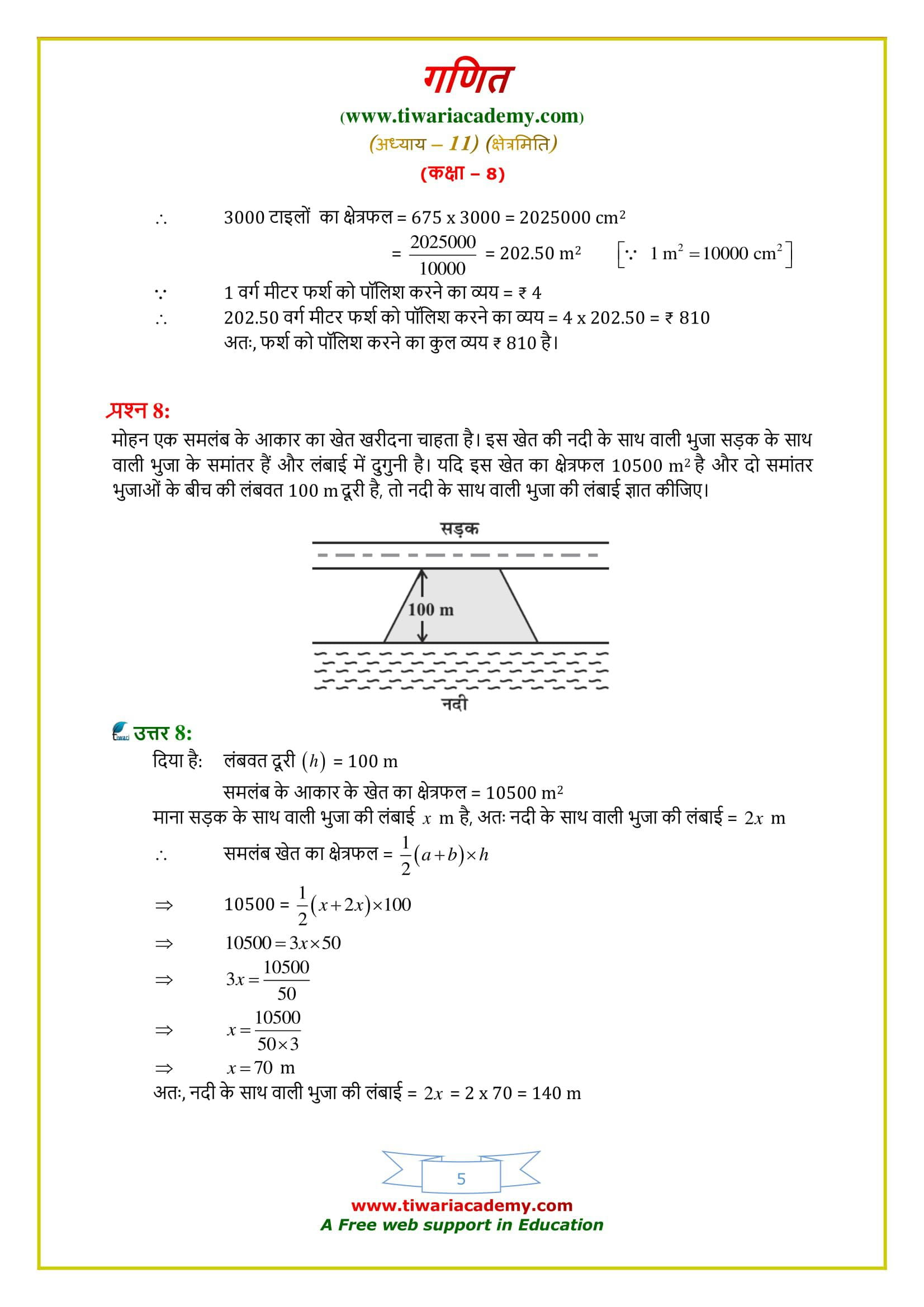 Class 8 Maths 11.2 free to use online