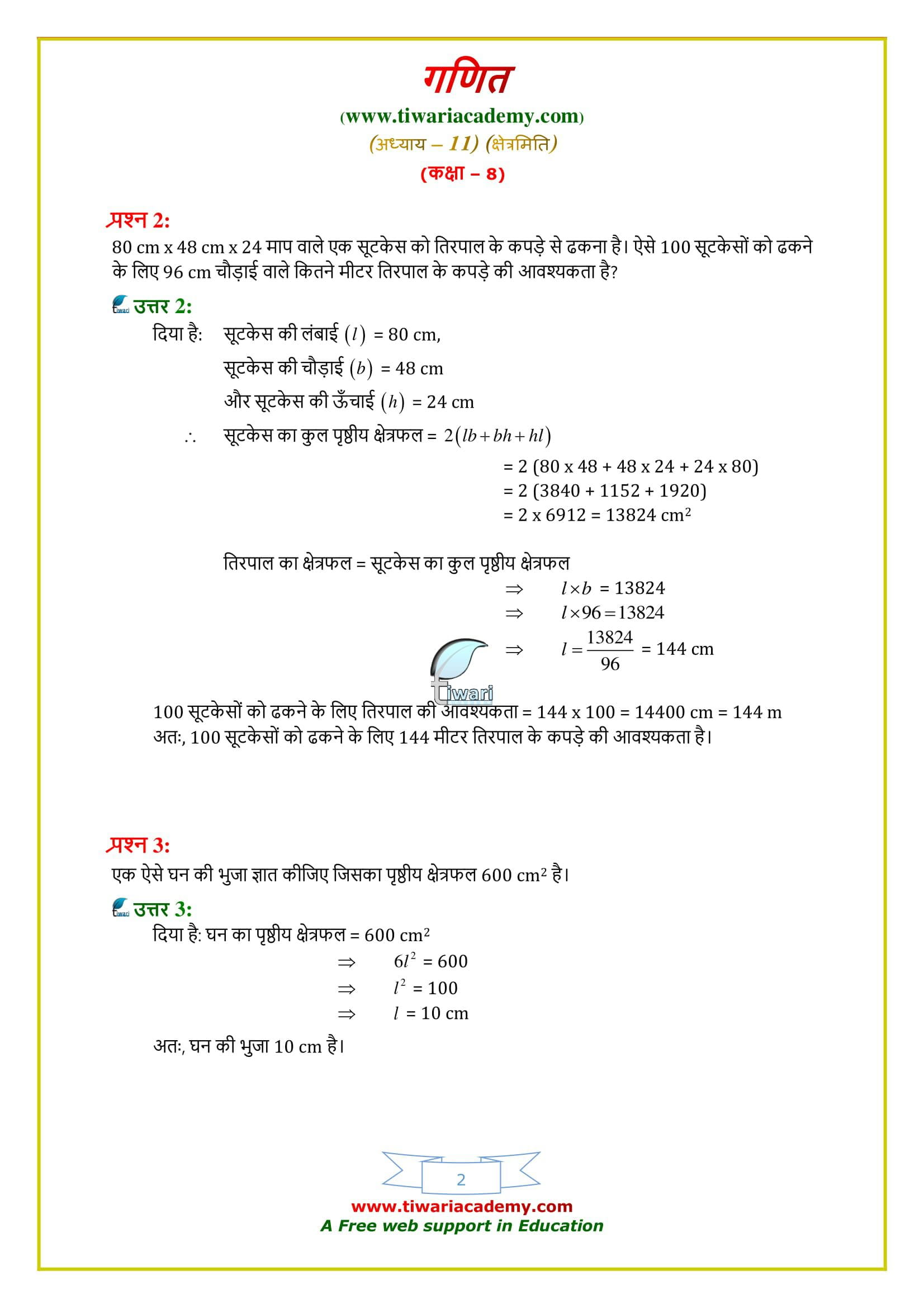 8 Maths Exercise 11.3 Solutions hindi me guide