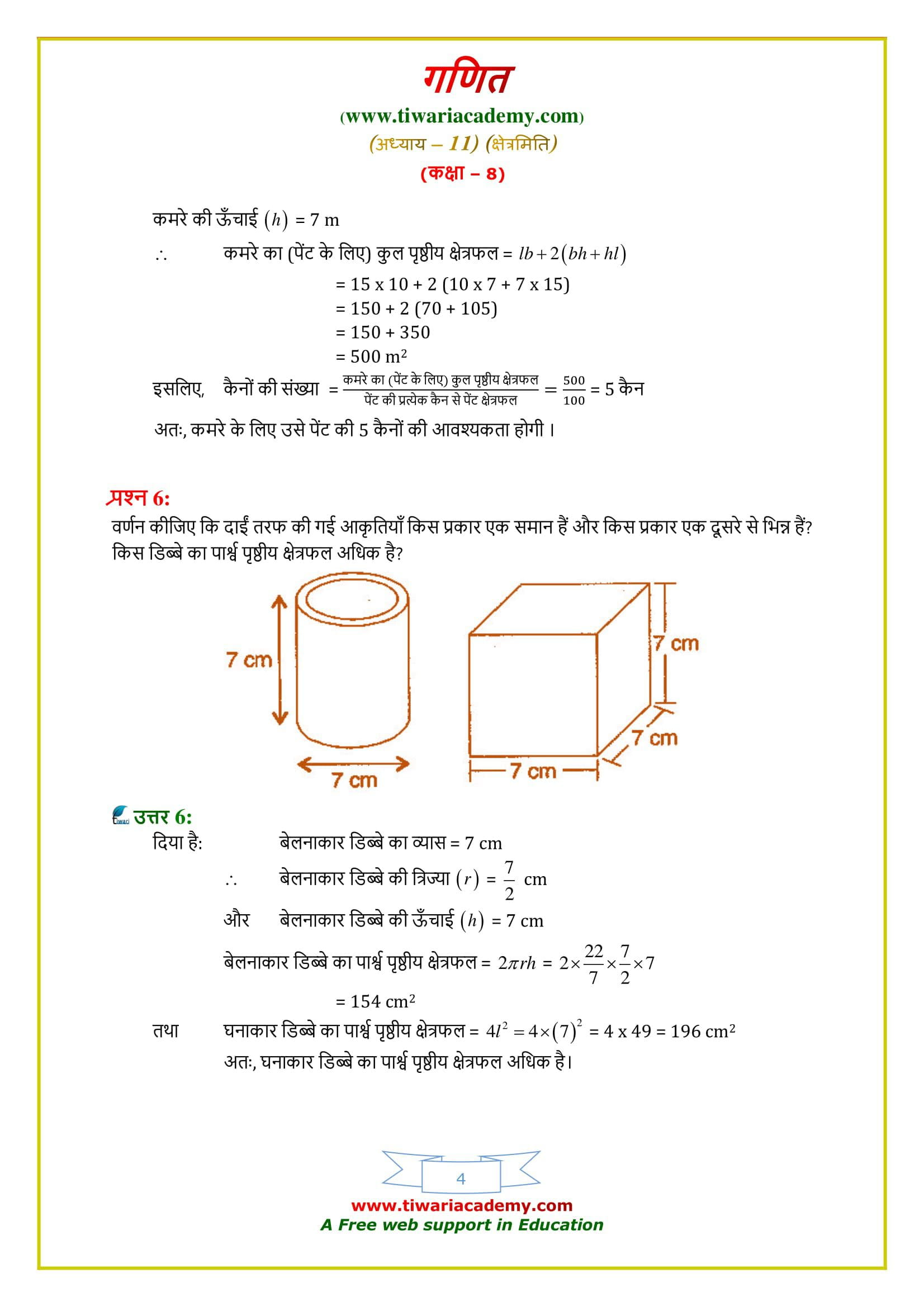 8 Maths Exercise 11.3 Solutions all question answers nd key