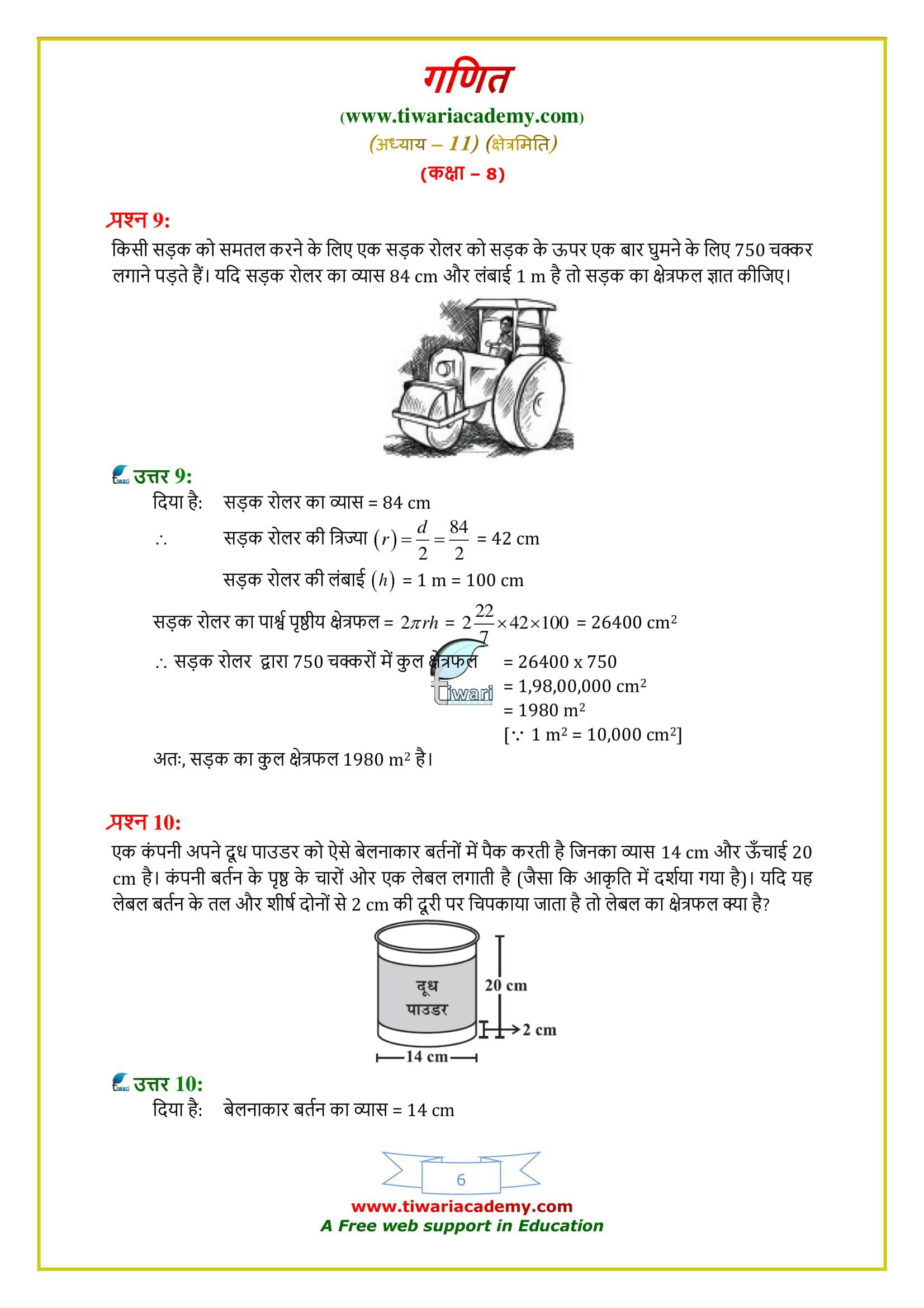 8 Maths Exercise 11.3 Solutions for cbse and mp board