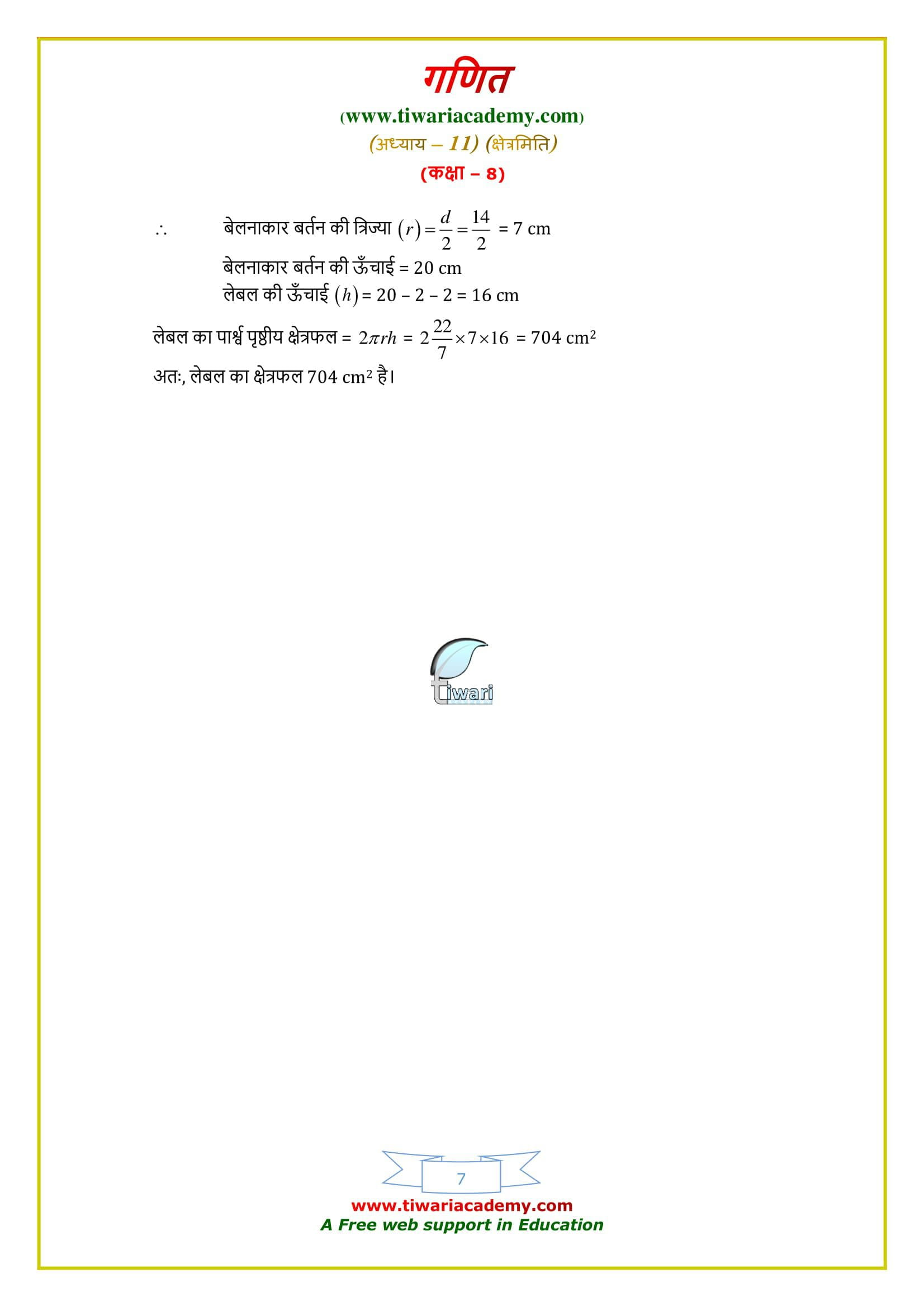 8 Maths Exercise 11.3 Sols
