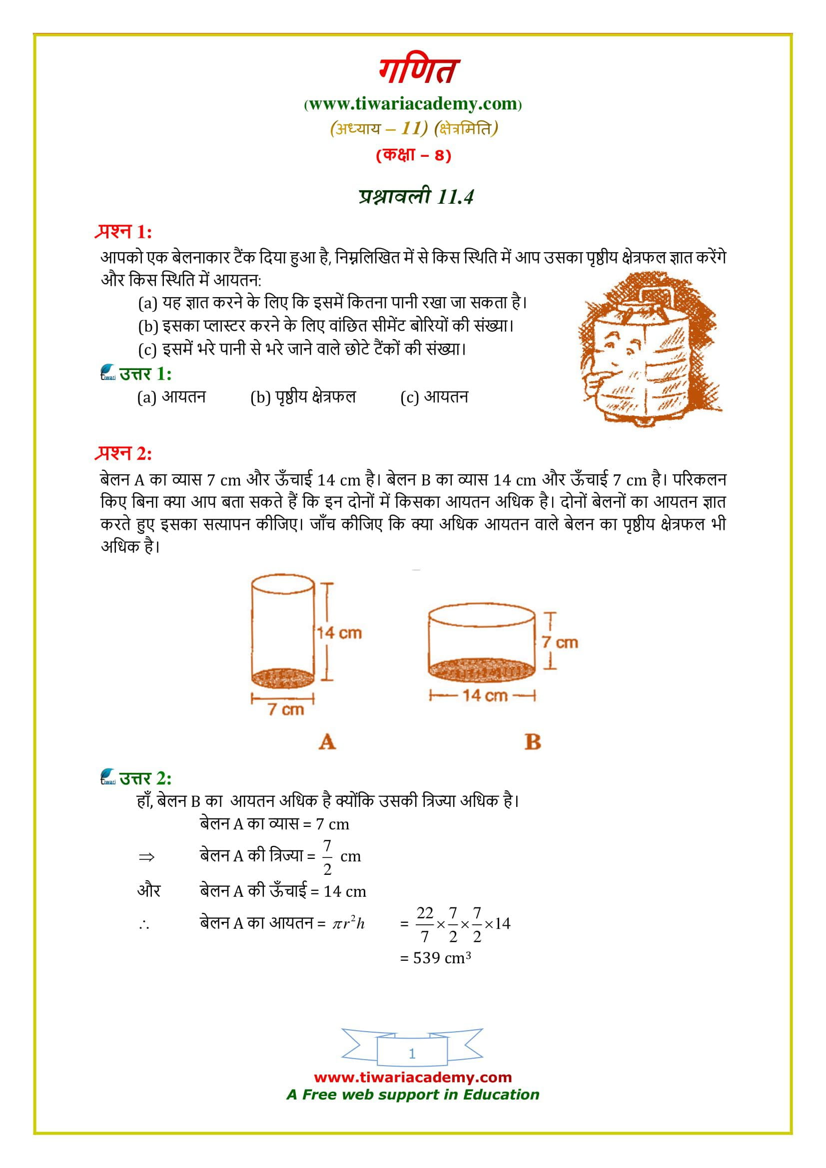 8 maths solutions exercise 11.4 in hindi