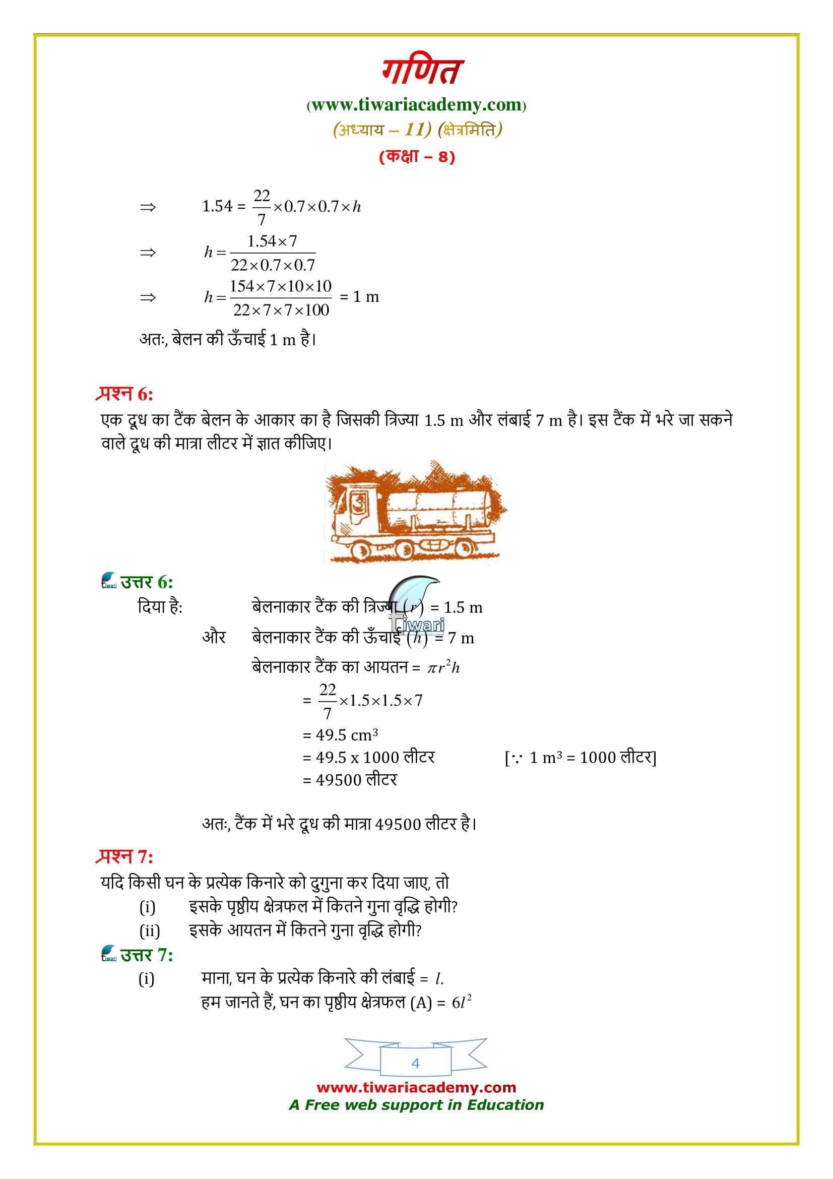 8 maths solutions exercise 11.4 hindi medium