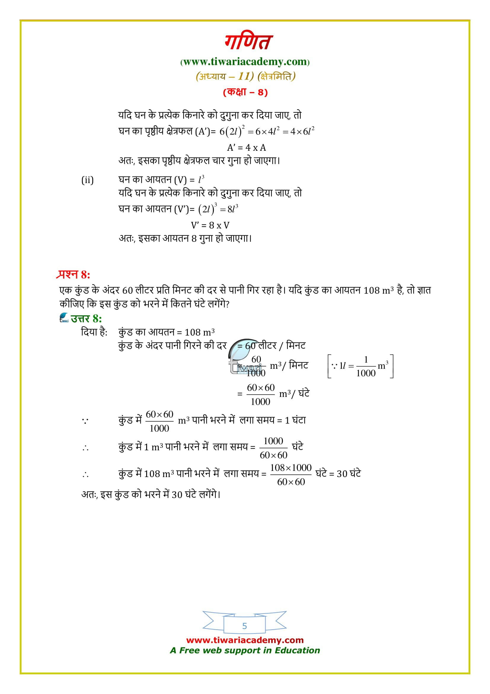 8 maths solutions exercise 11.4 all free guide