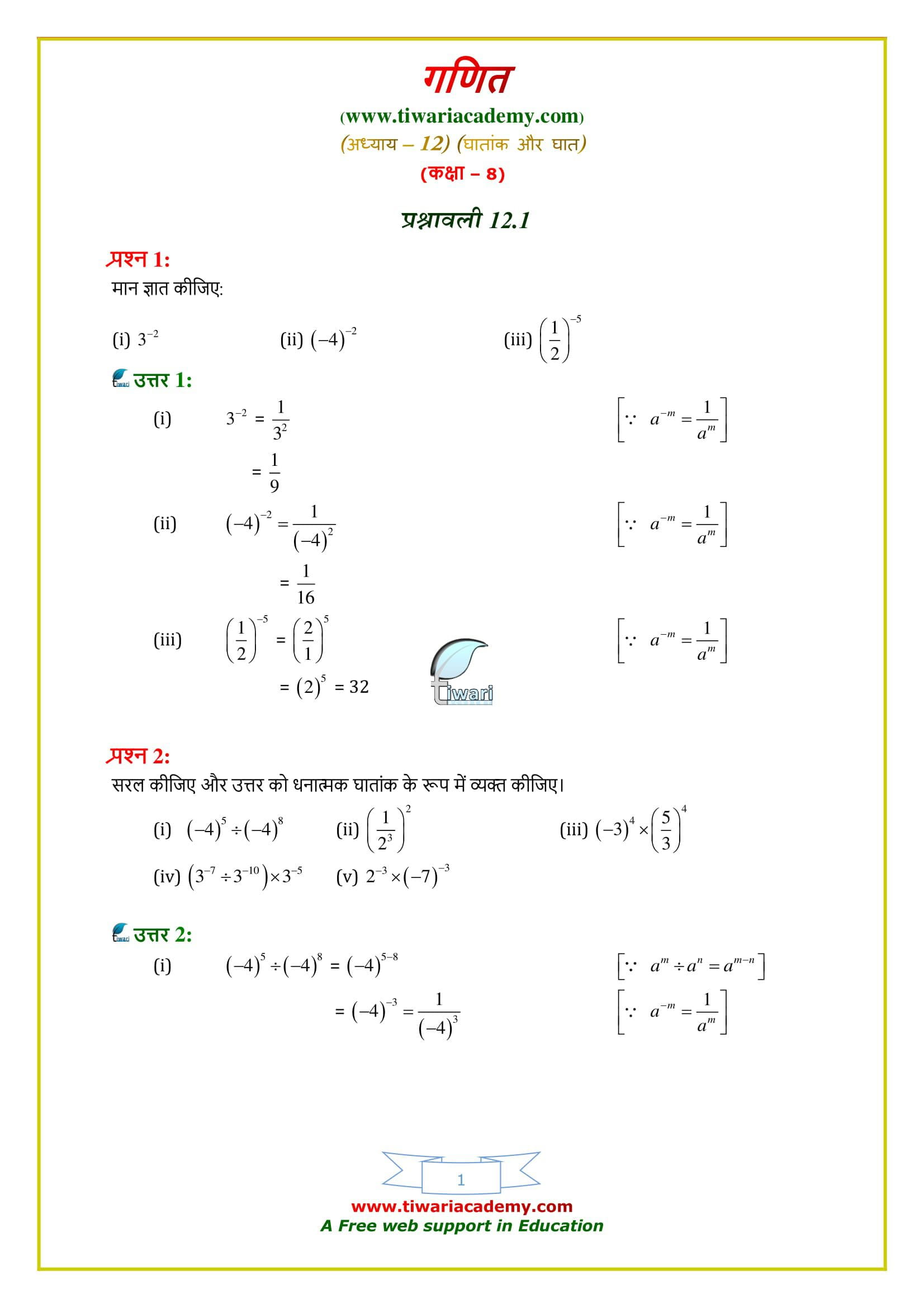 Class 8 Maths Exercise 12.1 solutions in hindi medium