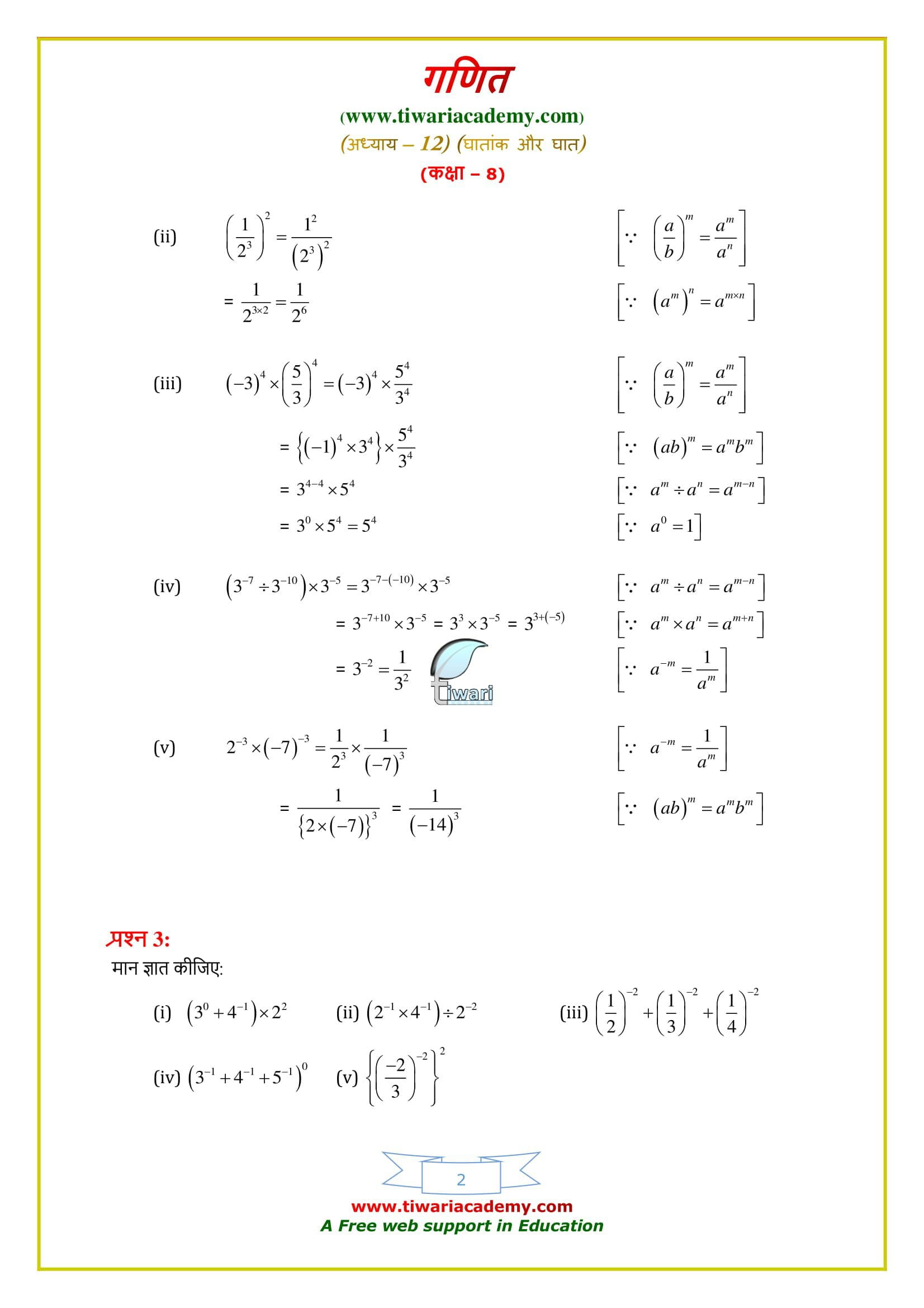 Class 8 Maths Exercise 12.1 solutions free to use online