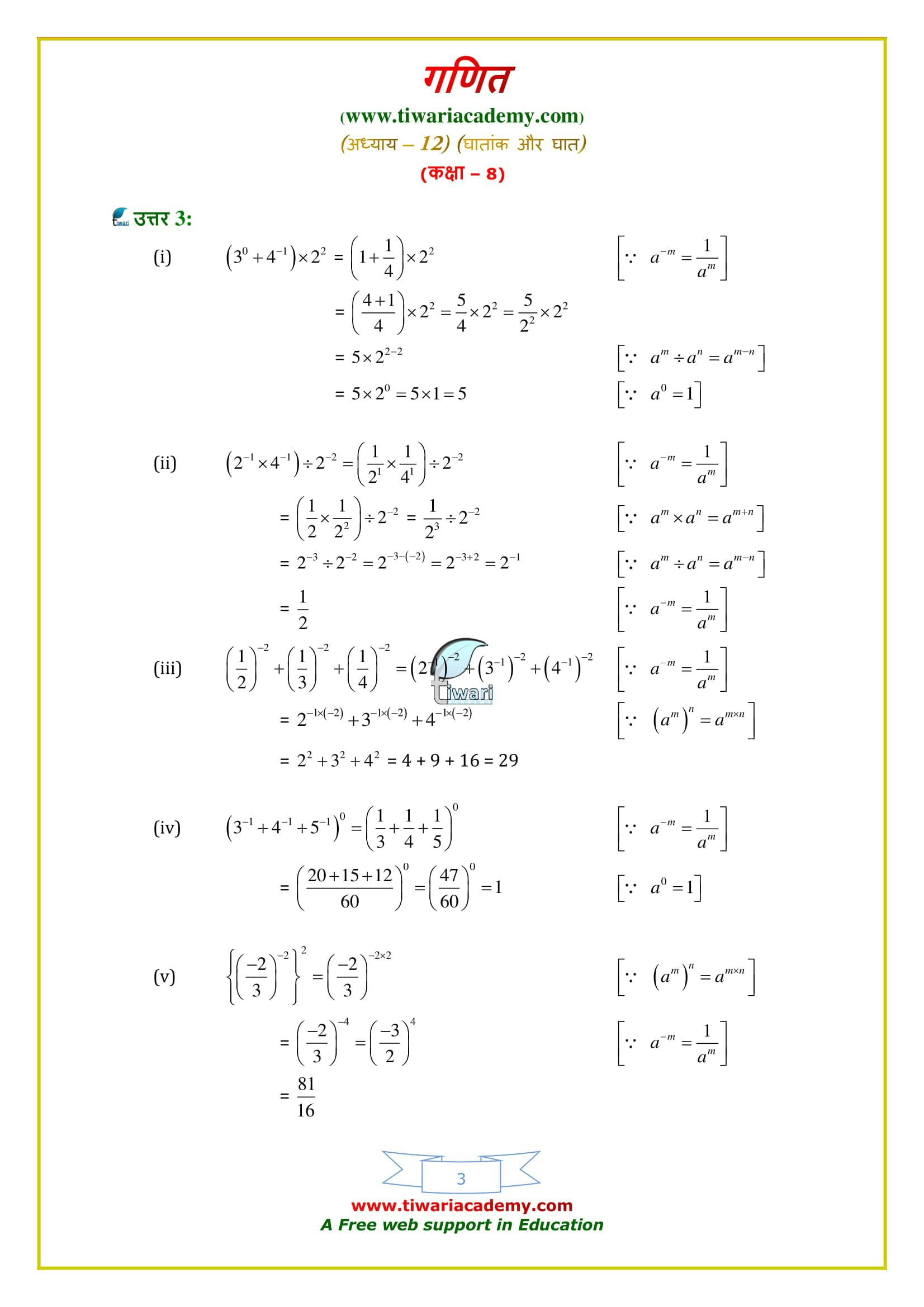 Class 8 Maths Exercise 12.1 solutions all questions guide free