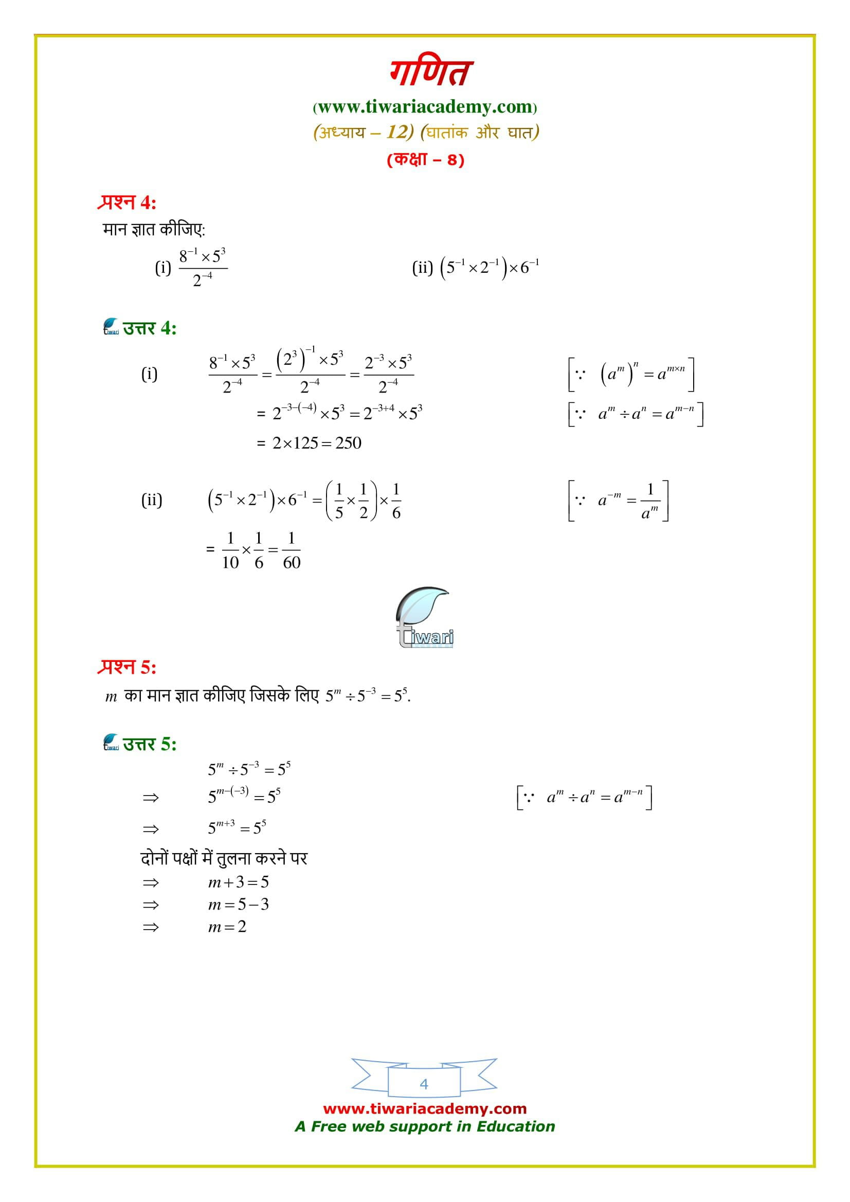 Class 8 Maths Exercise 12.1 solutions download free guide in hindi