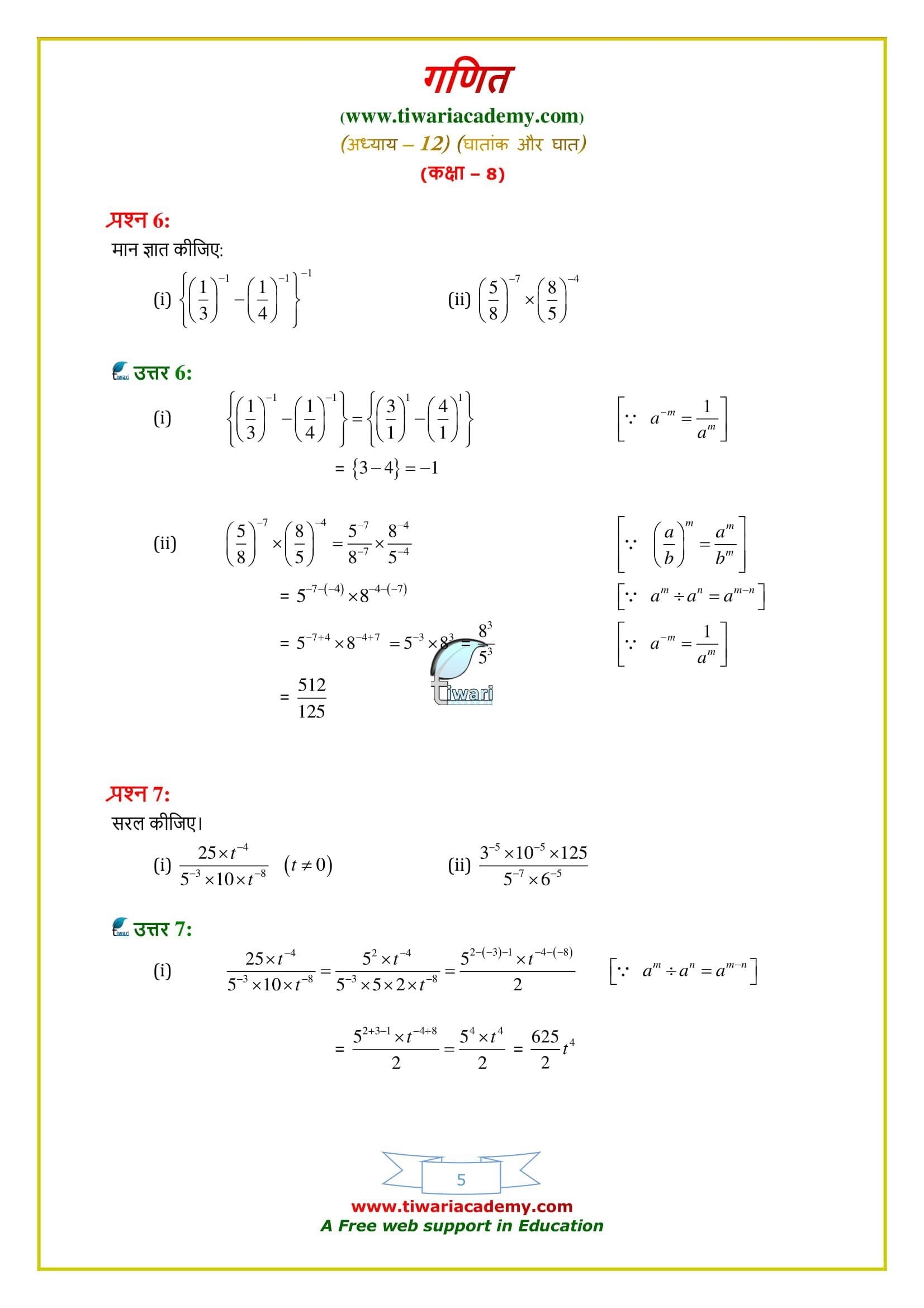 Class 8 Maths Exercise 12.1 solutions for mp and cbse board