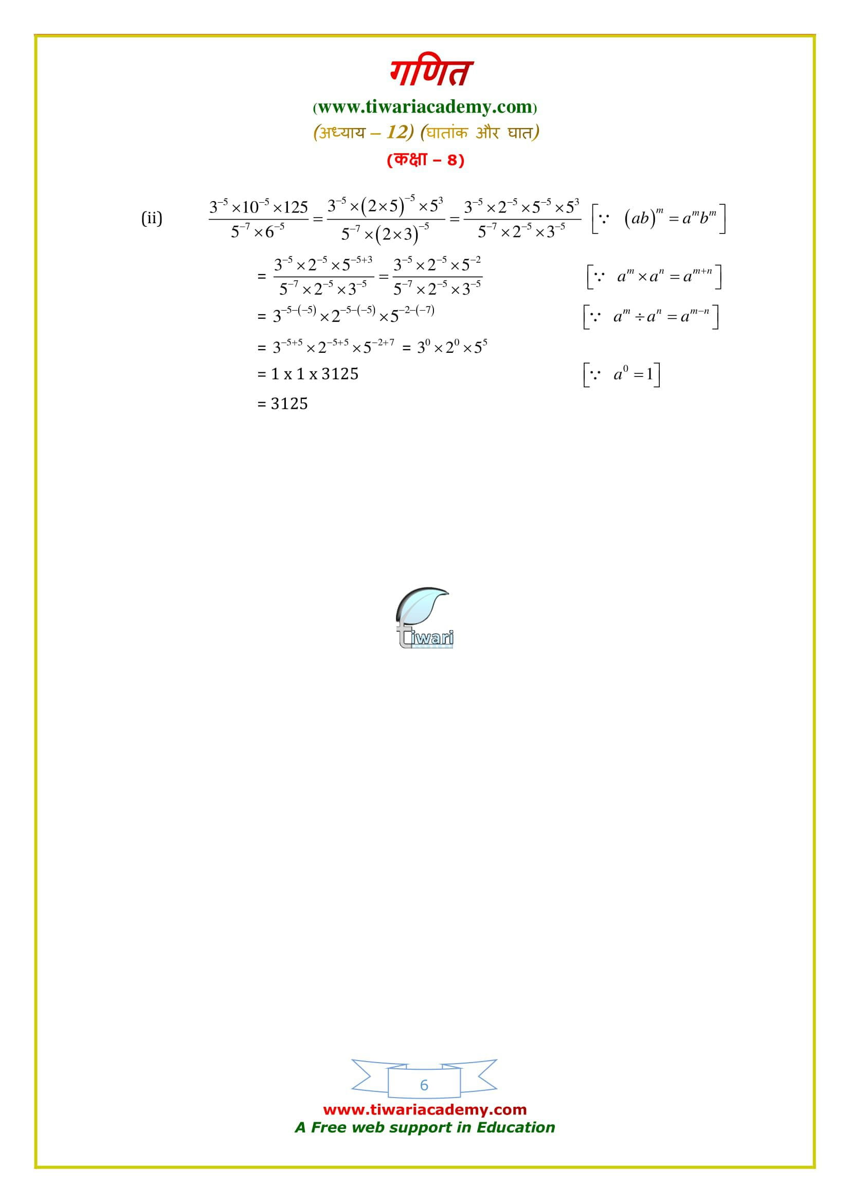 Class 8 Maths Exercise 12.1 solutions free of cost guide