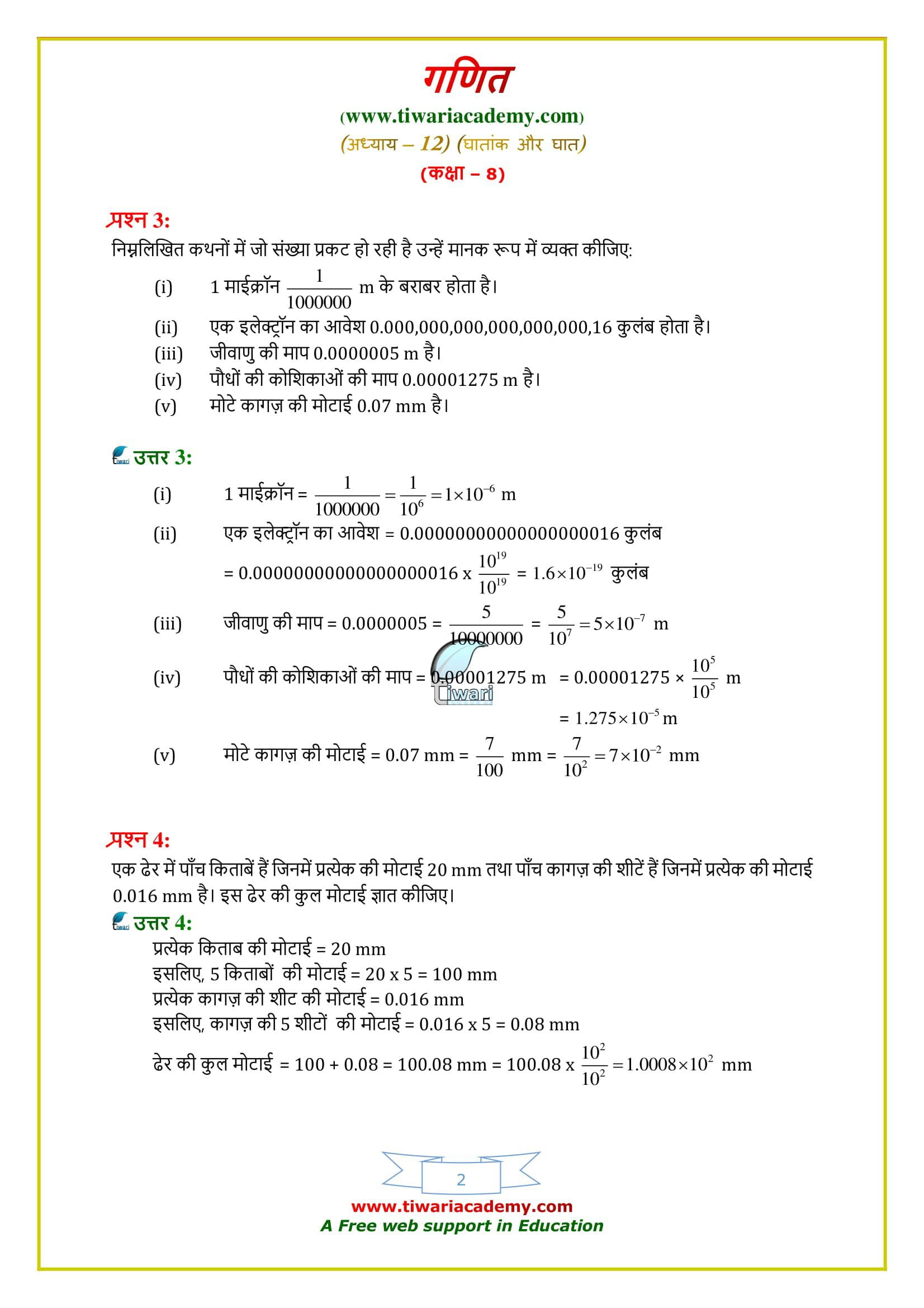 8 Maths Exercise 12.2 solutions in hindi medium updated for 2018-19