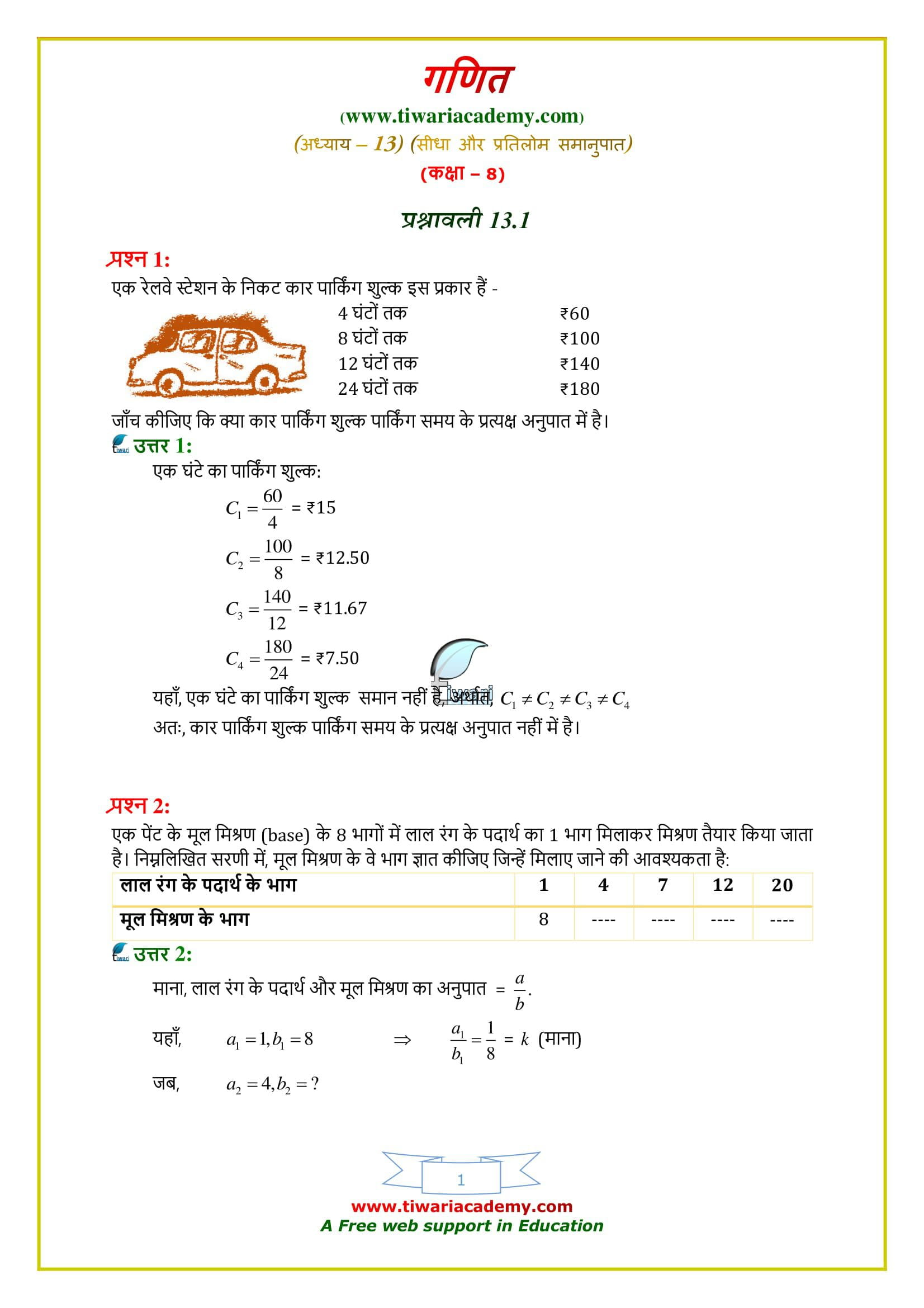 8 Maths Exercise 13.1 solutions in hindi medium