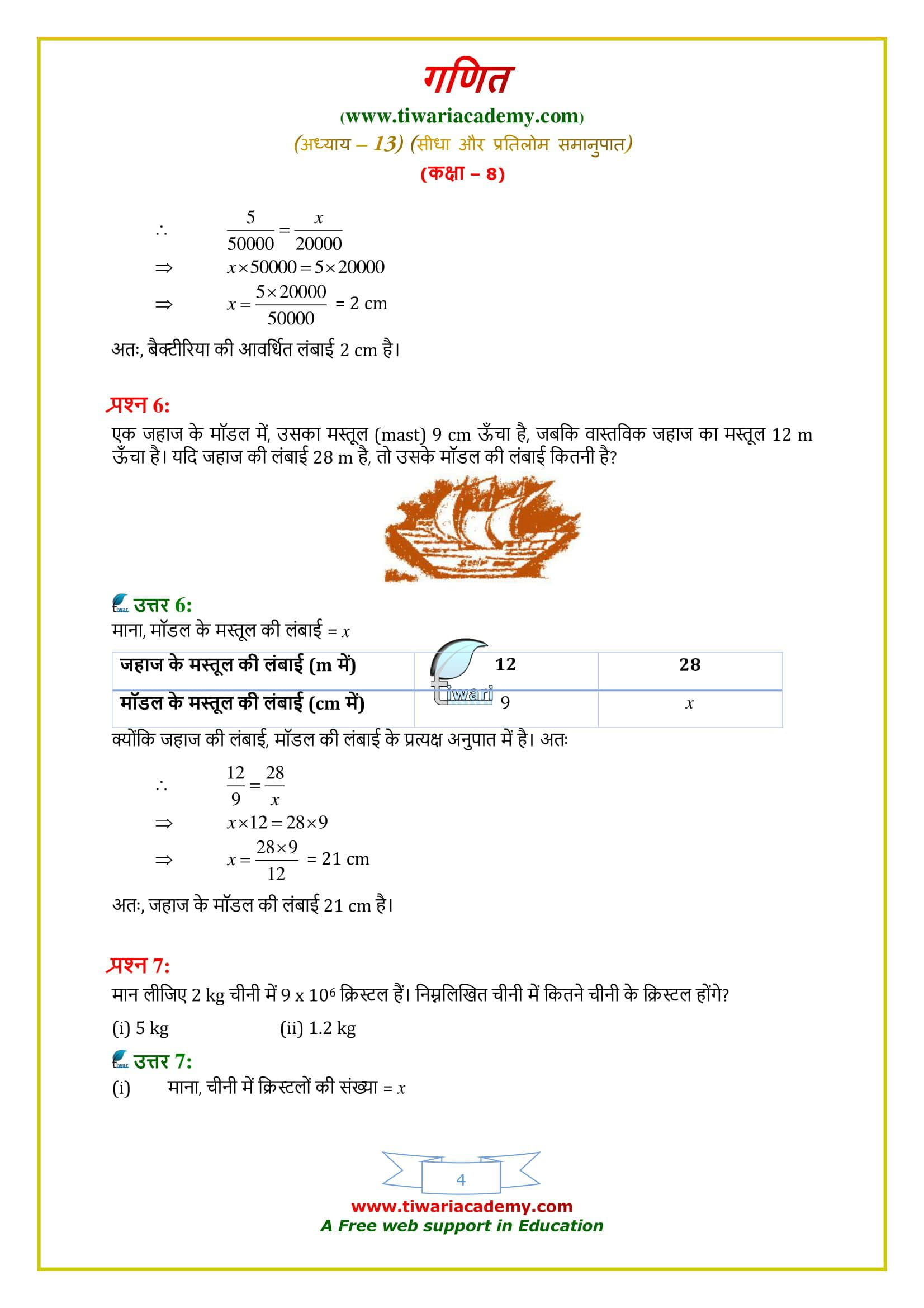 8 Maths Exercise 13.1 solutions free to use online
