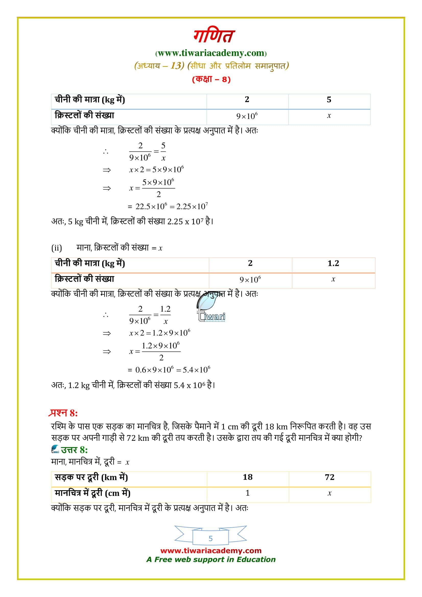 8 Maths Exercise 13.1 solutions download free