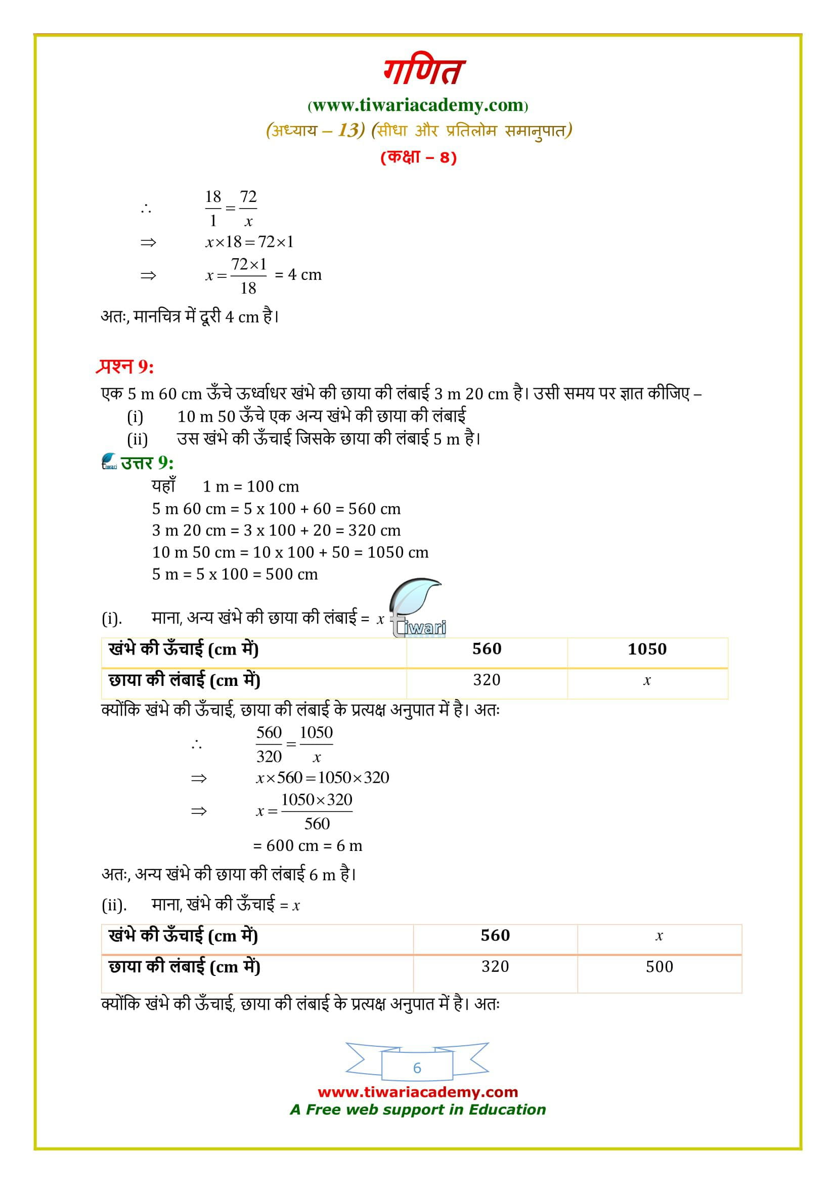 Class 8 Maths Exercise 13.1 solutions
