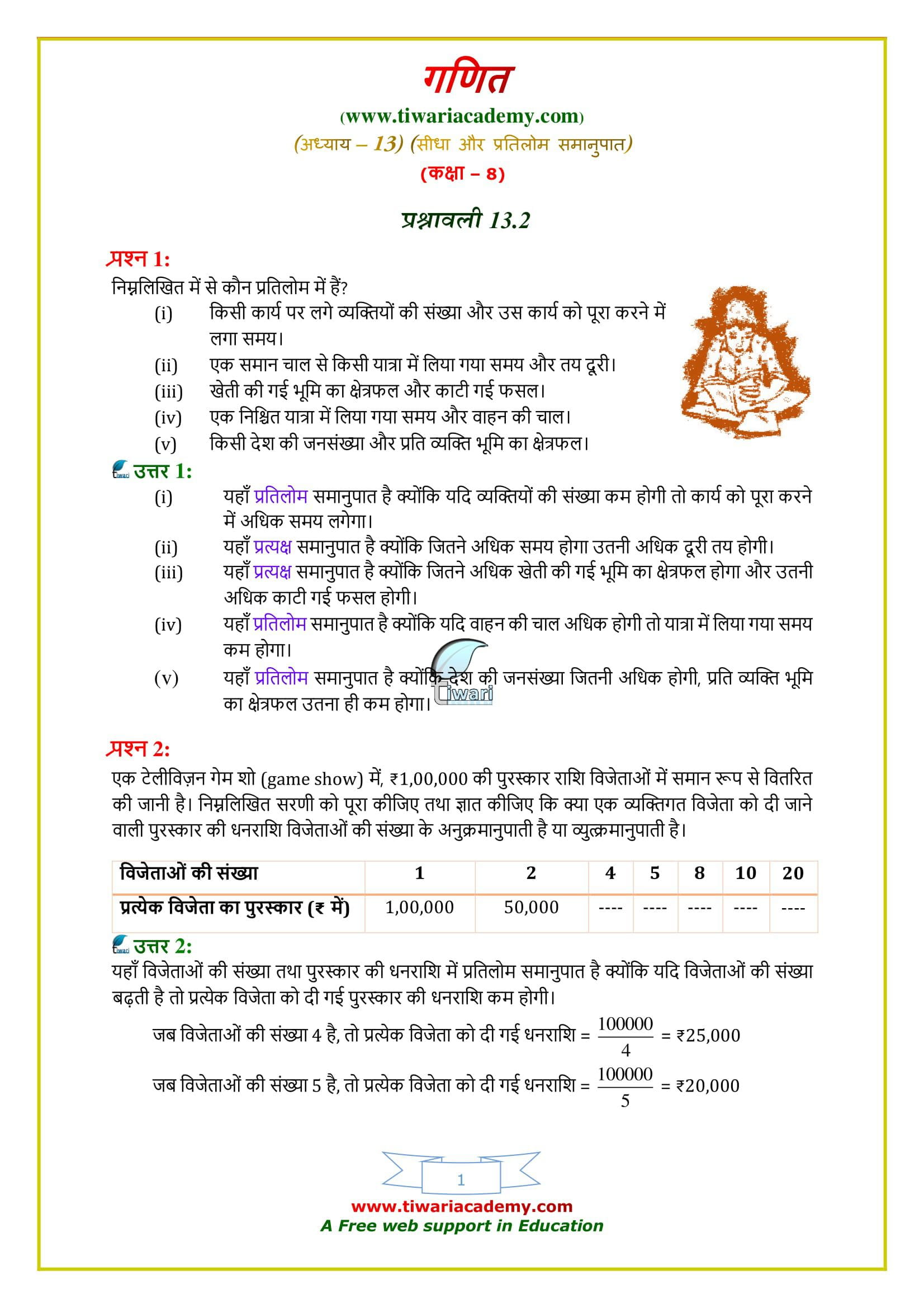 Class 8 Maths Exercise 13.2 solutions in hindi medium